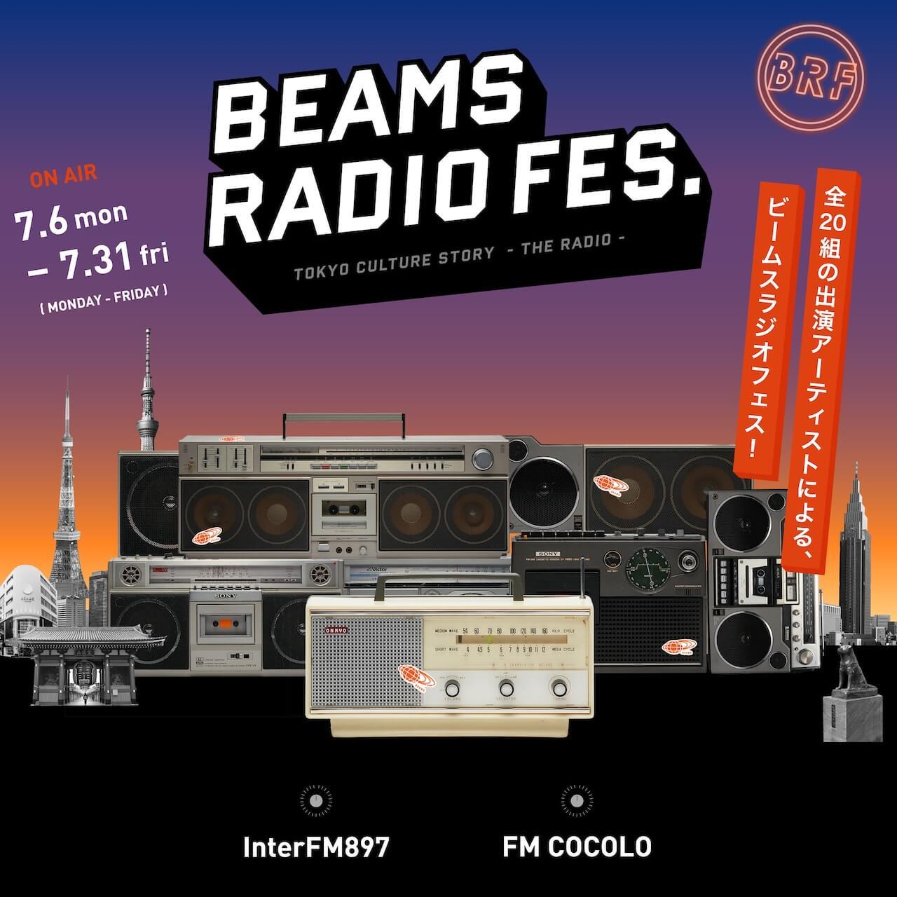 あの忘れがたい高鳴りを──新企画<BEAMS RADIO FES.>にD.A.N.、Ovall、HIMI、長谷川白紙、SIRUP、堀込泰行ら20組が集結 music200701-beams-radio-fes-1