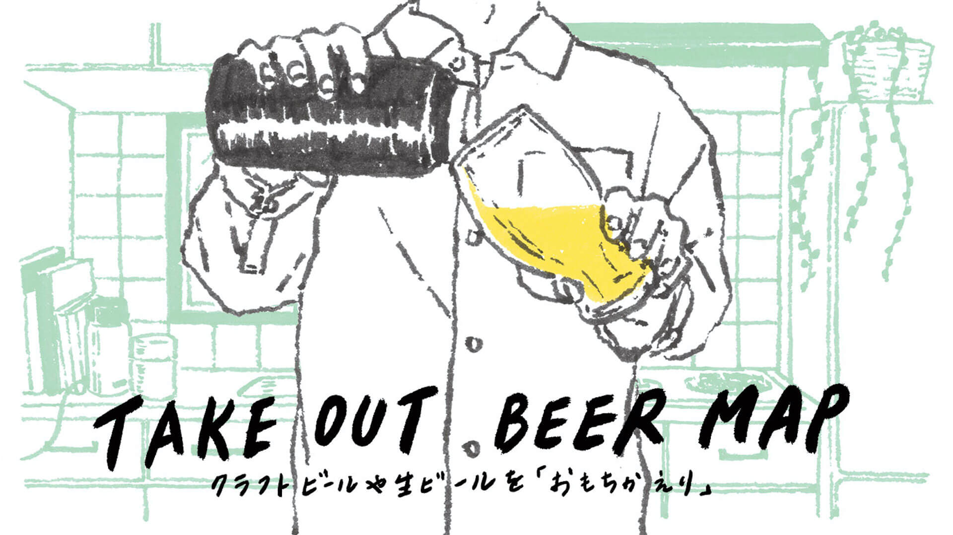 炭酸が入れられるボトル『REVOMAX』で冷えたビールをテイクアウトしよう!全国の量り売り店舗を紹介するmapも公開 gourmet_200701_revomax_beer_02