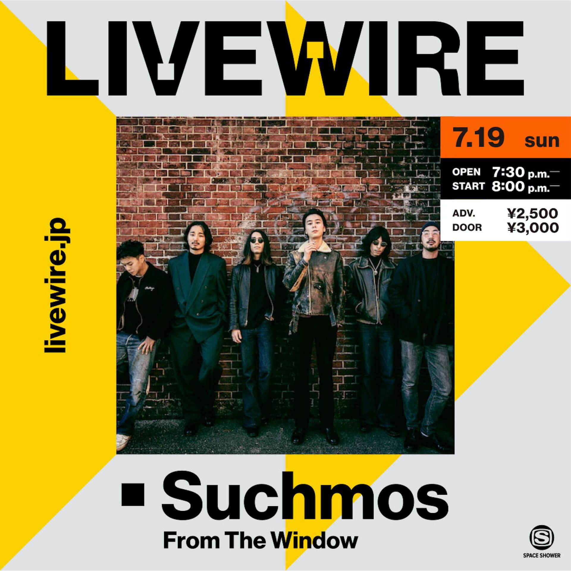 Suchmos初の無観客配信ライブがスペシャ「LIVEWIRE」にて開催決定!前売りチケットが本日発売 music200701_suchmos_1-1920x1922