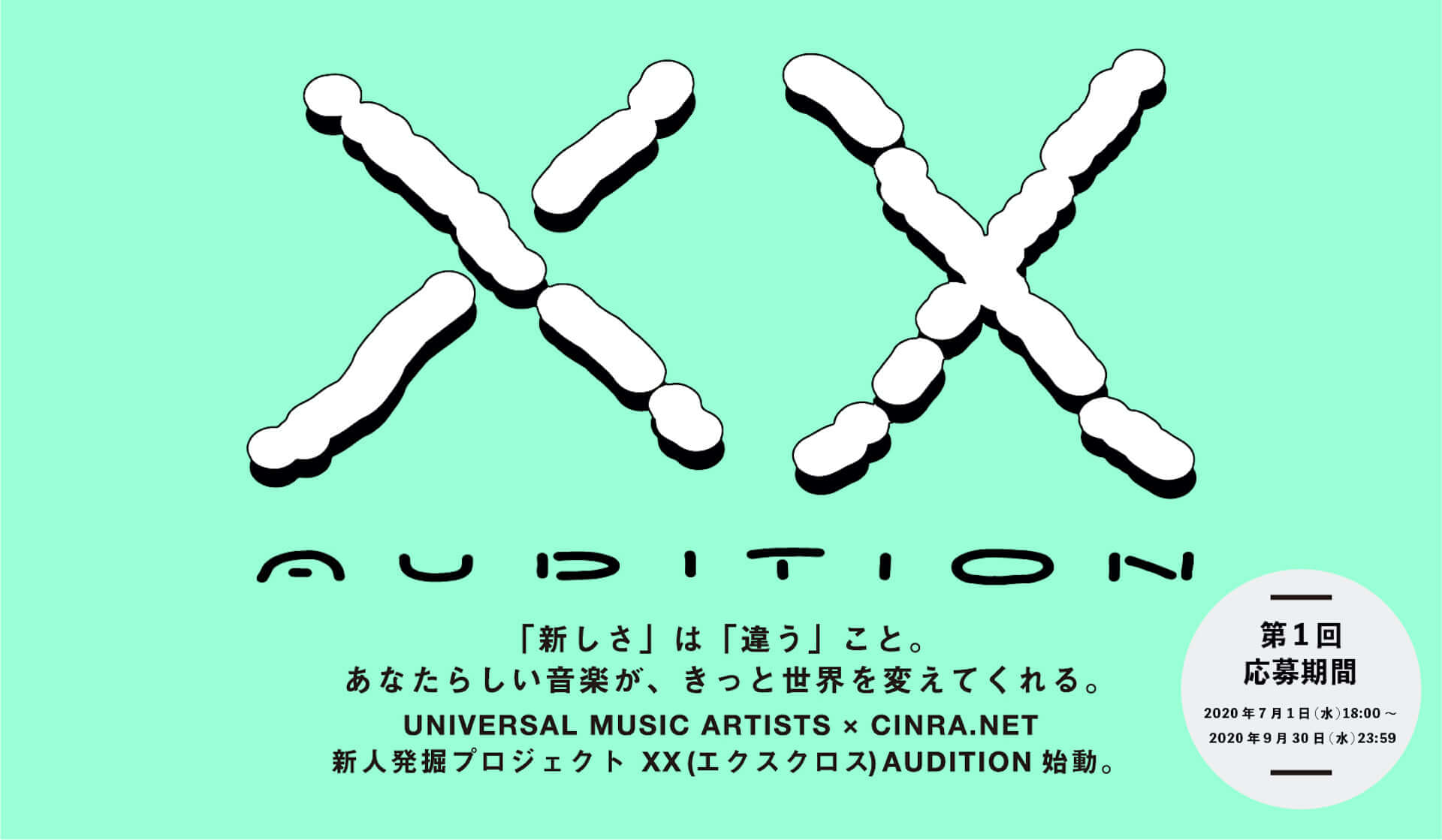 CINRA.NETとUMAが20XX年代の新人発掘プロジェクト「XX AUDITION」を始動 最優秀賞獲得者の音楽活動全般をサポート music200701_xxaudition_1-1920x1119