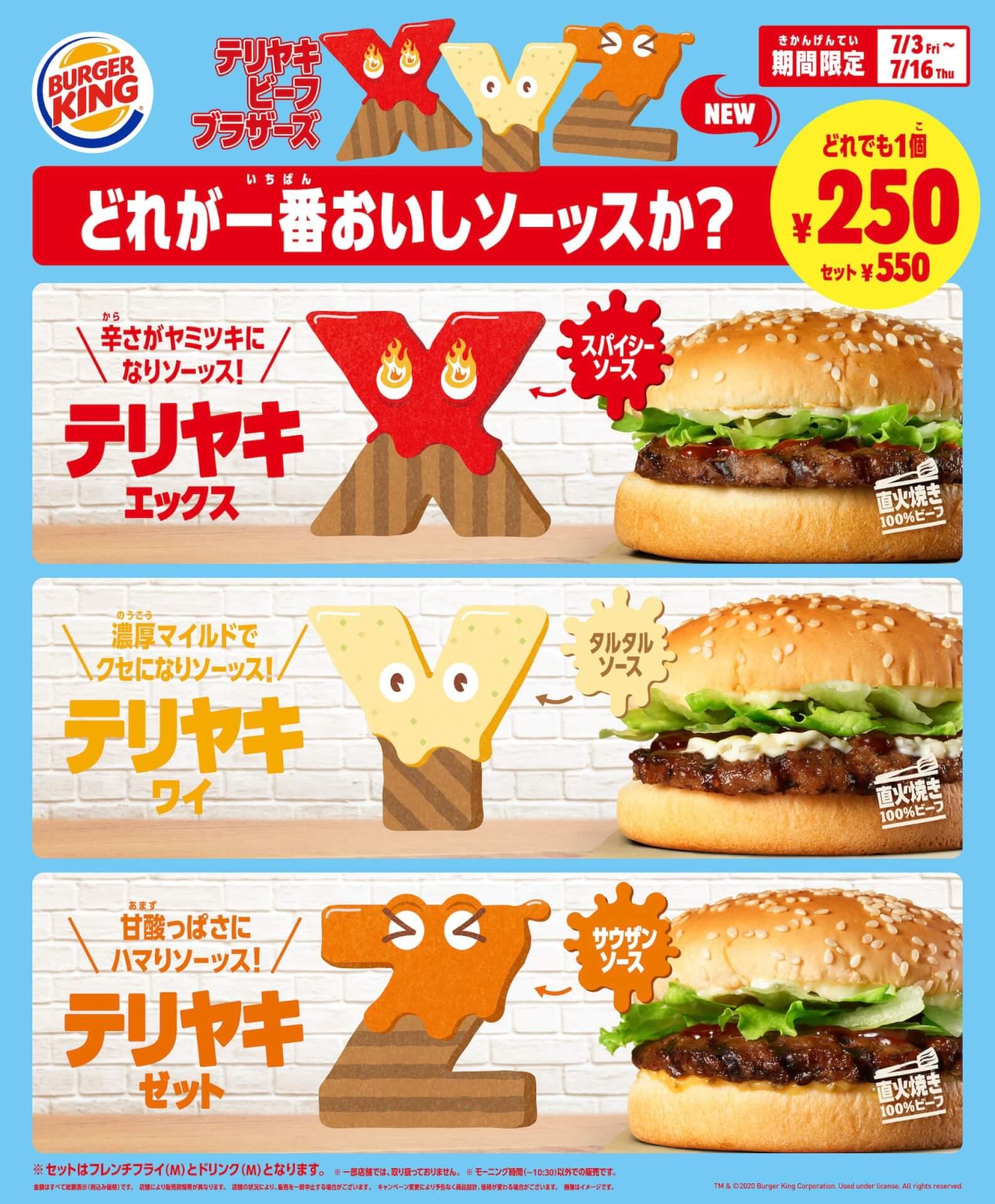 セットで550円!ダブルソースのテリヤキバーガーX、Y、Zがバーガーキング(R)から2週間限定で新発売 gourmet200703_burgerking_teriyakixyz_01