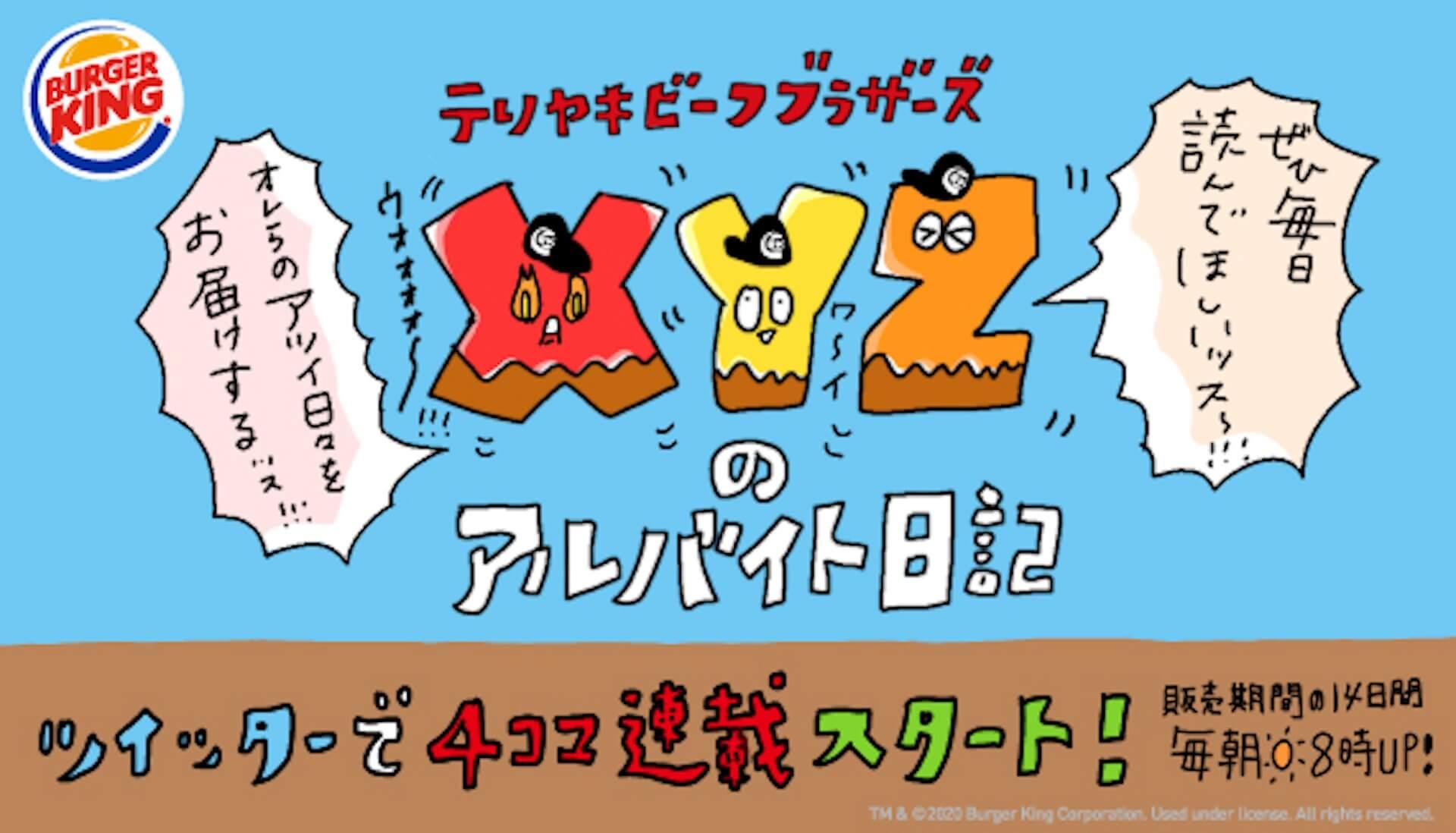 セットで550円!ダブルソースのテリヤキバーガーX、Y、Zがバーガーキング(R)から2週間限定で新発売 gourmet200703_burgerking_teriyakixyz_02