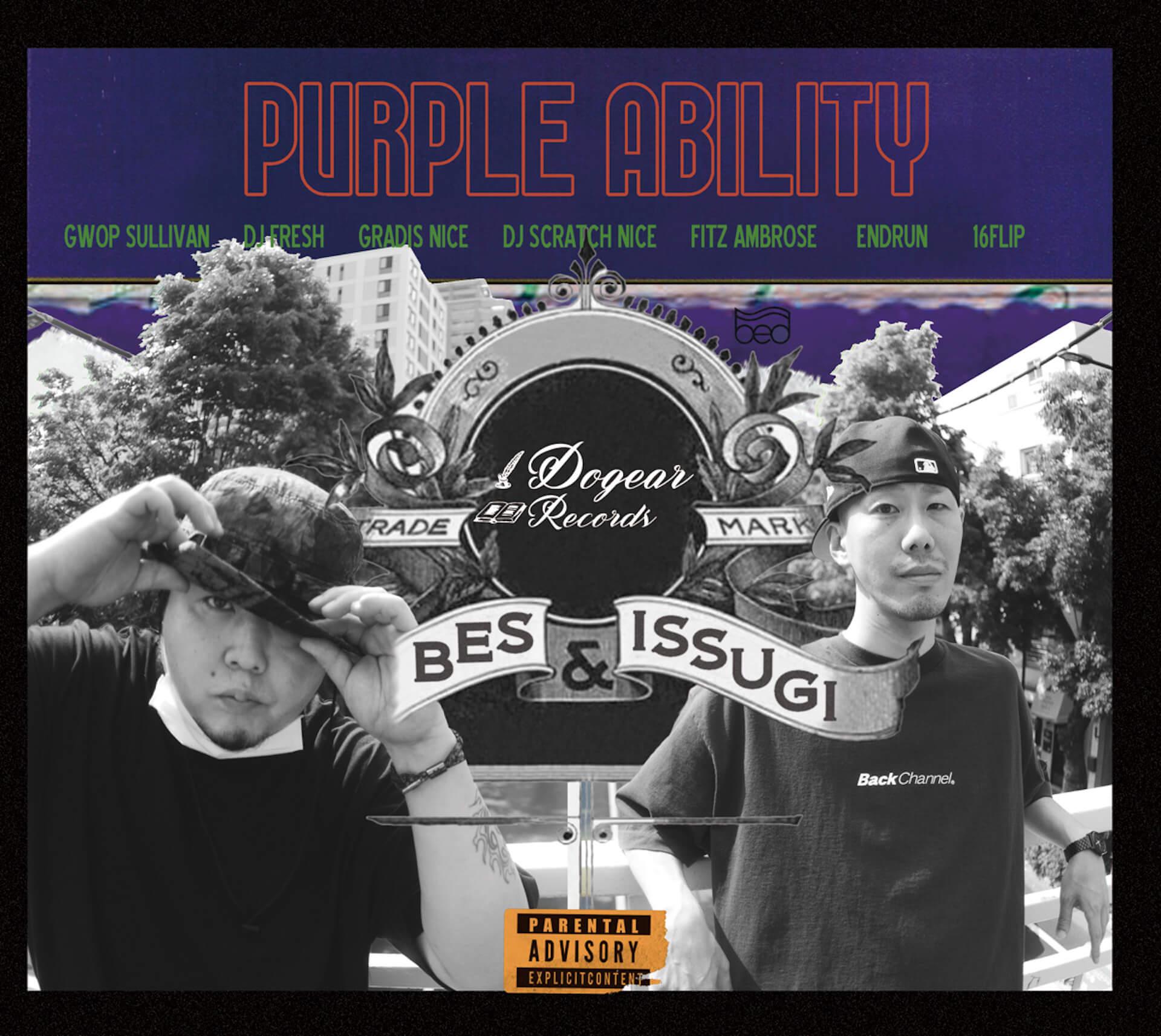 BESとISSUGIによる傑作ジョイントAL第2弾『Purple Ability』のジャケット、ロゴを用いたTシャツが完全限定で発売!予約受付が本日よりスタート! music200703_bes_issugi_1