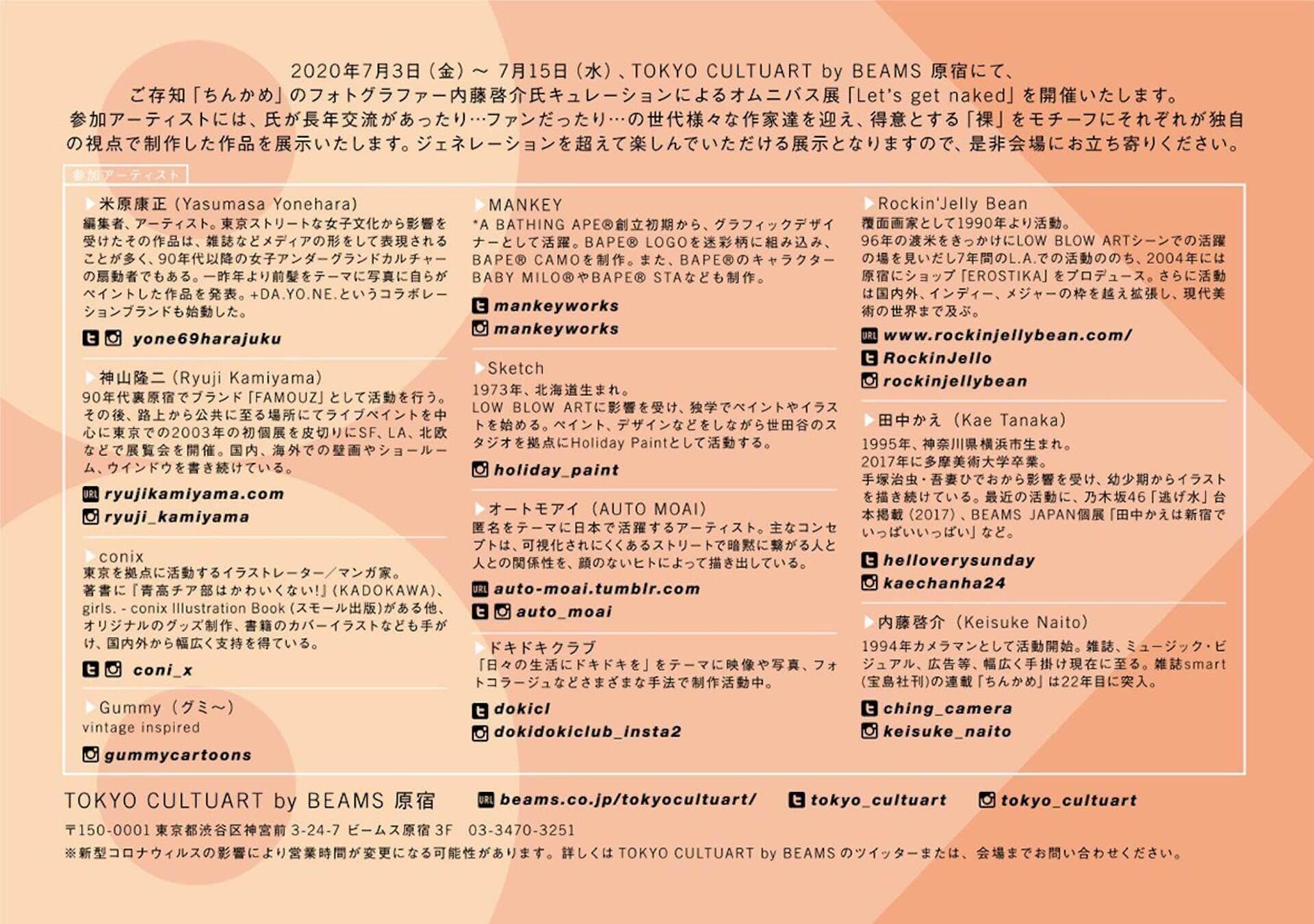 MANKEY&SEX YamaguchiによるMIX CD『S.E.X.M.A.N.』にキケンなウワサ──『ちんかめ』内藤啓介キュレートの展示<Let's get naked>が開催中 music200703-letsgetnaked-mankey-sexyamaguchi-2