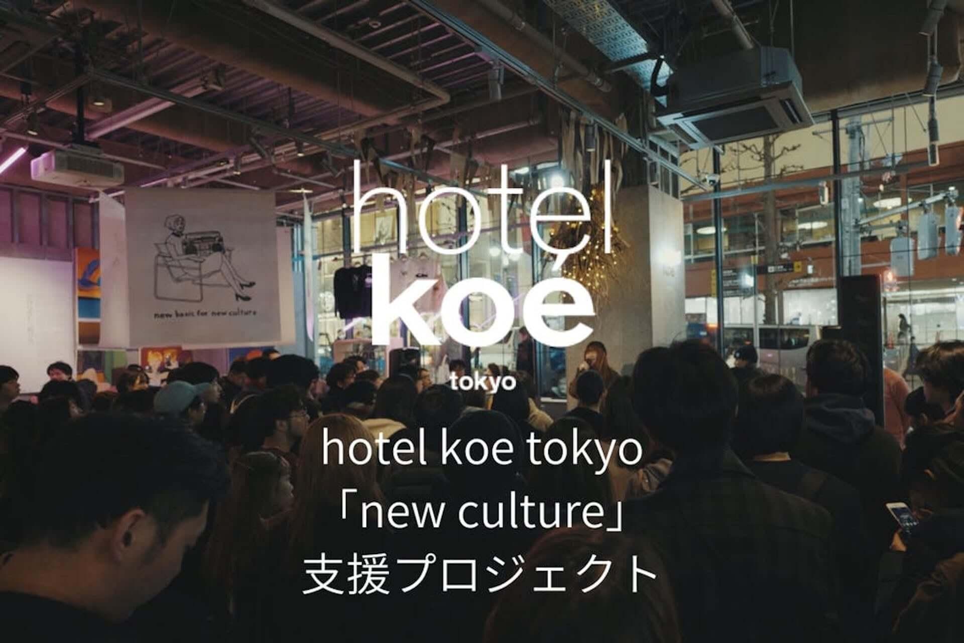 渋谷・hotel koe tokyoのイベントリニューアルに向けたクラウドファンディングがCAMPFIREにて始動!宿泊券などリターン多数 art200706_hotelkoetokyo_2-1920x1281