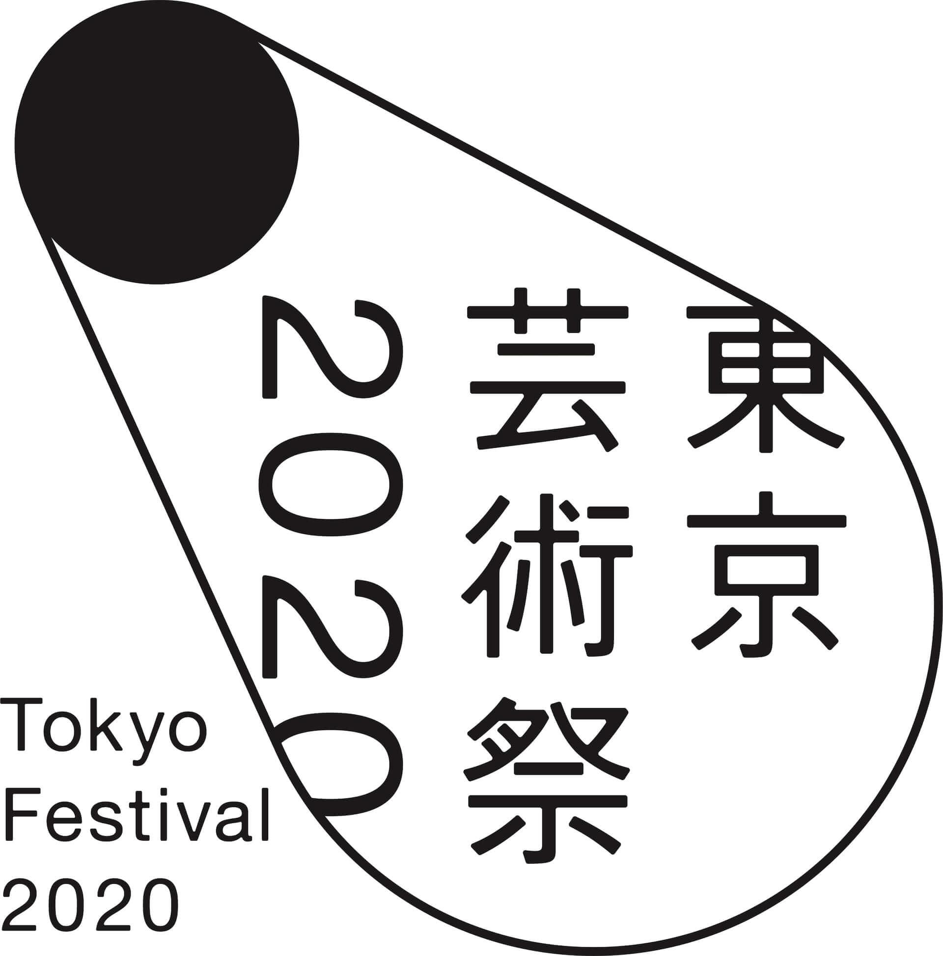 <東京芸術祭 2020>が池袋エリアを中心に開催決定|多様な実施形態も検討中 art200706_tokyo_festival_1-1920x1947