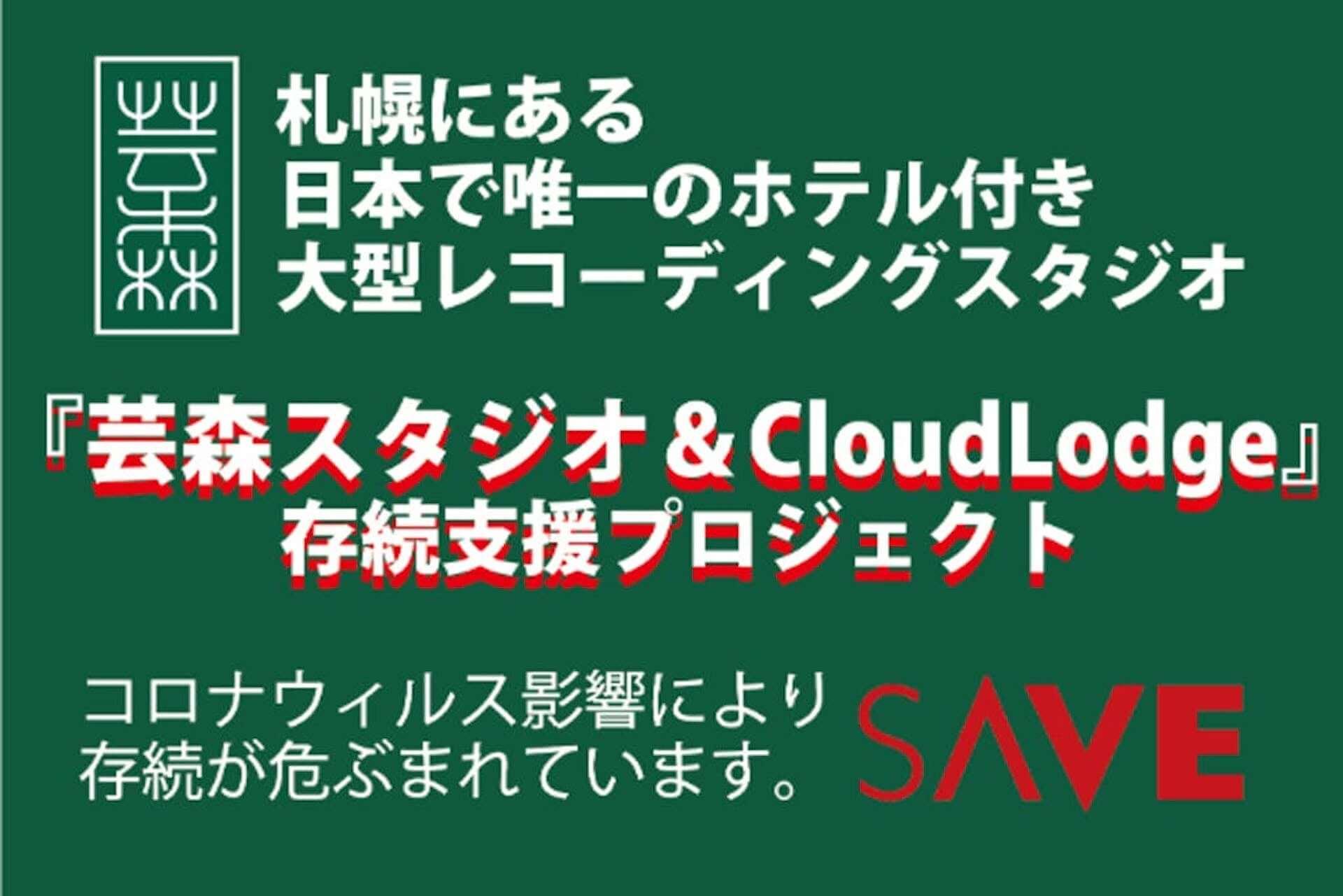 坂本龍一×大貫妙子のアルバムもレコーディングされた札幌「芸森スタジオ&CloudLodge」応援クラウドファンディングが実施中! art200707_sapporo_geimori_st_10-1920x1281