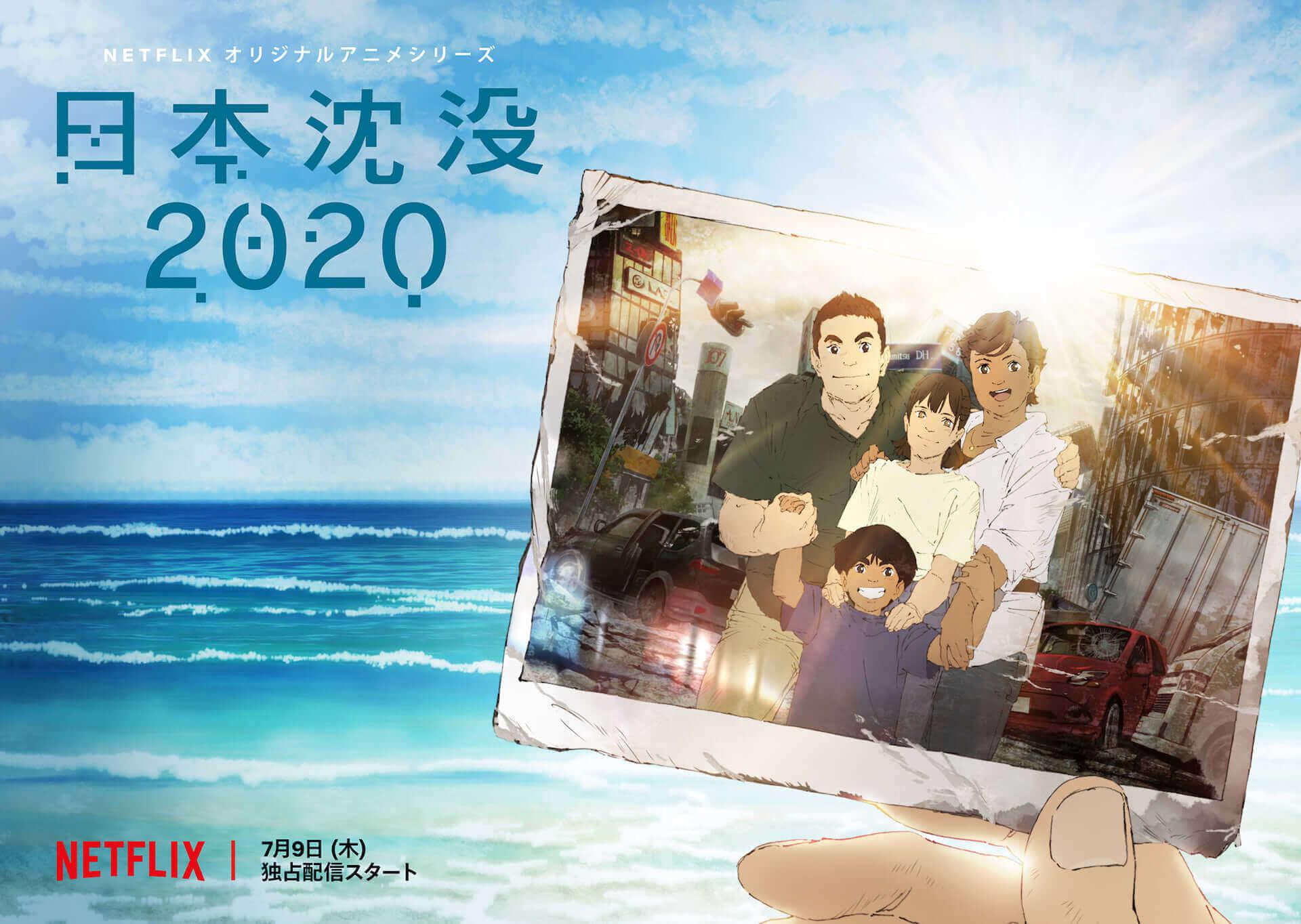 Netflix『日本沈没2020』のラップシーンをKEN THE 390が監修決定!小野賢章演じるカイト登場の本編映像も初解禁 art200707_japansinks_kenthe390_8-1920x1364