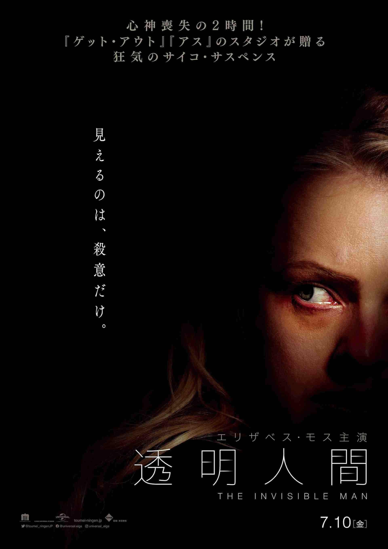 エリザベス・モス演じるセシリアが狂気に苛まされていく…『透明人間』本編映像&リー・ワネル監督のコメントが公開 film200708_toumei-ningen_5-1920x2716