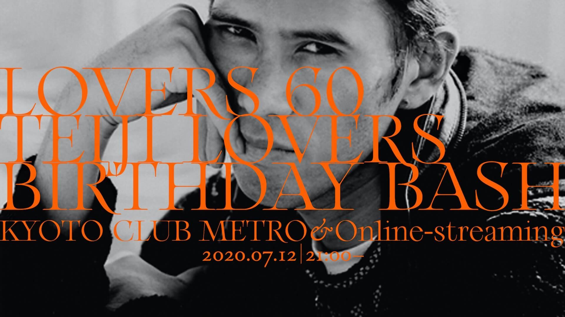 ダムタイプの故・古橋悌二生誕記念パーティー<LOVERS 60>が京都CLUB METROで50人限定で開催!当日は無料配信も ac200709_lovers60_01