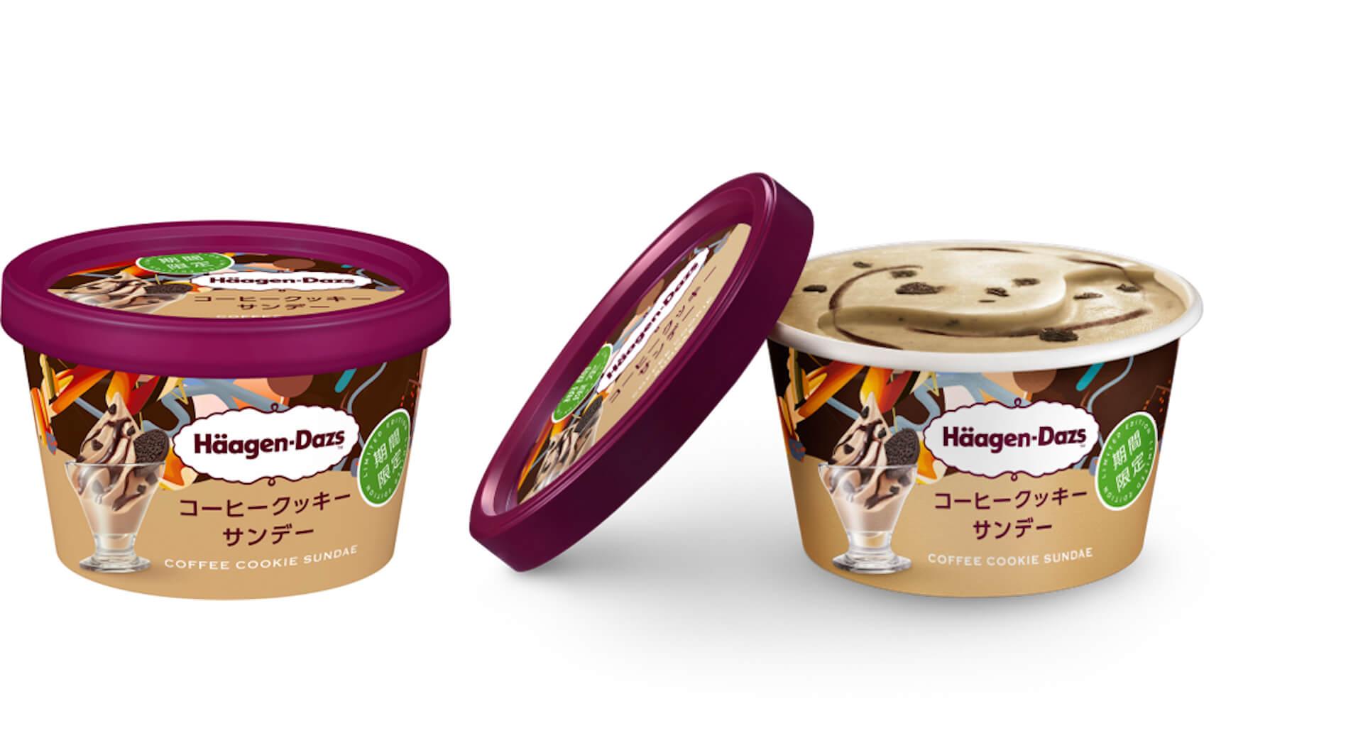 ハーゲンダッツミニカップに新作『コーヒークッキーサンデー』が登場!ハーゲンダッツ12種類詰め合わせが当たるTwitterキャンペーンも gourmet200709_haagendazs_1