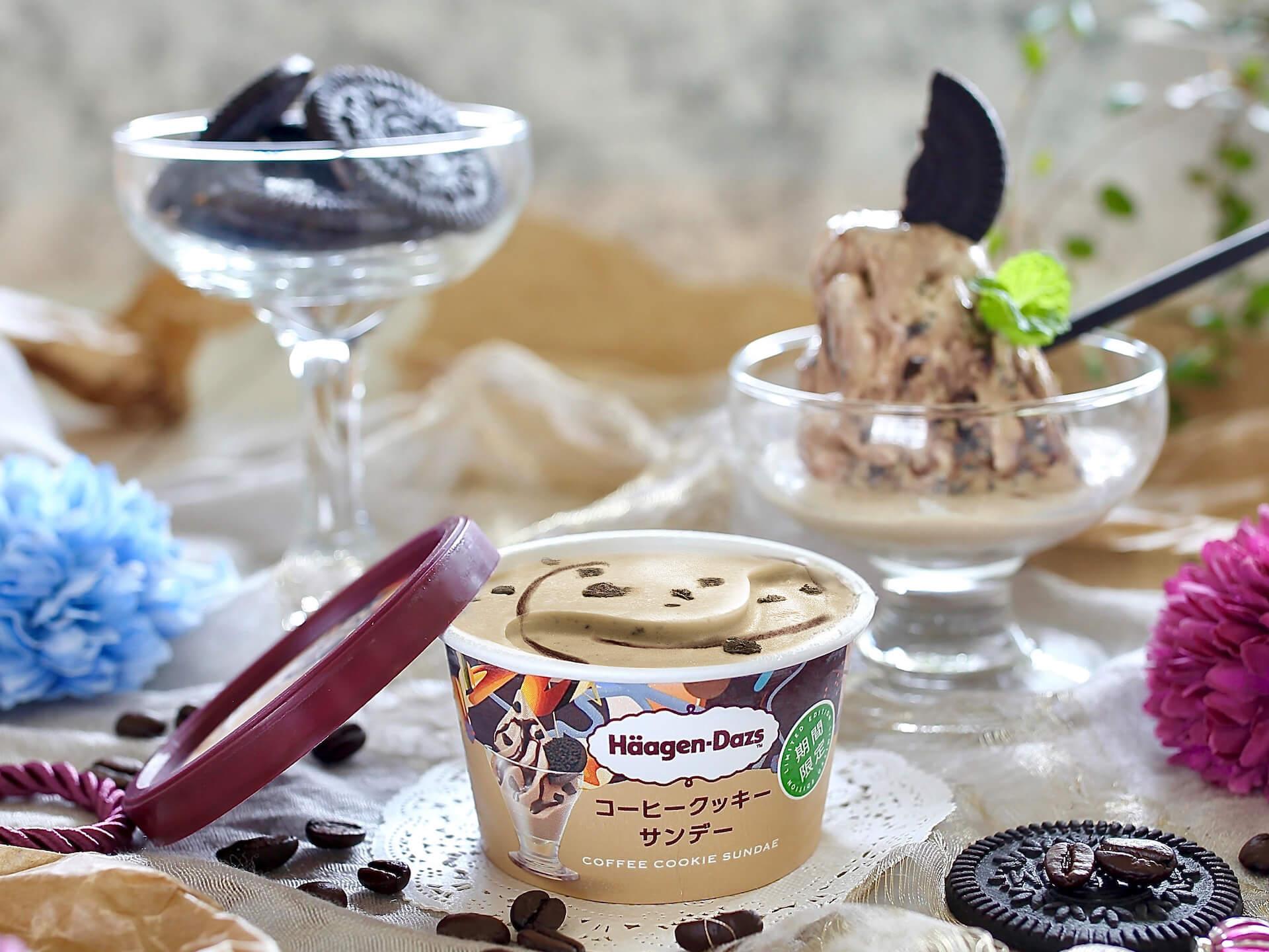 ハーゲンダッツミニカップに新作『コーヒークッキーサンデー』が登場!ハーゲンダッツ12種類詰め合わせが当たるTwitterキャンペーンも gourmet200709_haagendazs_6