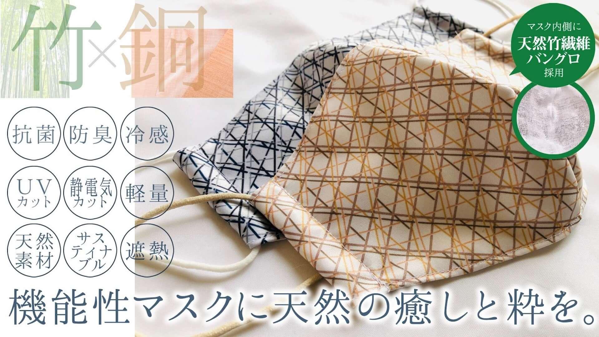 天然竹繊維糸を用いたサスティナブルな布マスク『COOL BAMBOO』がクラウドファンディング「Makuake」にて発売! lf200709_mask_coolbamboo_8-1920x1080