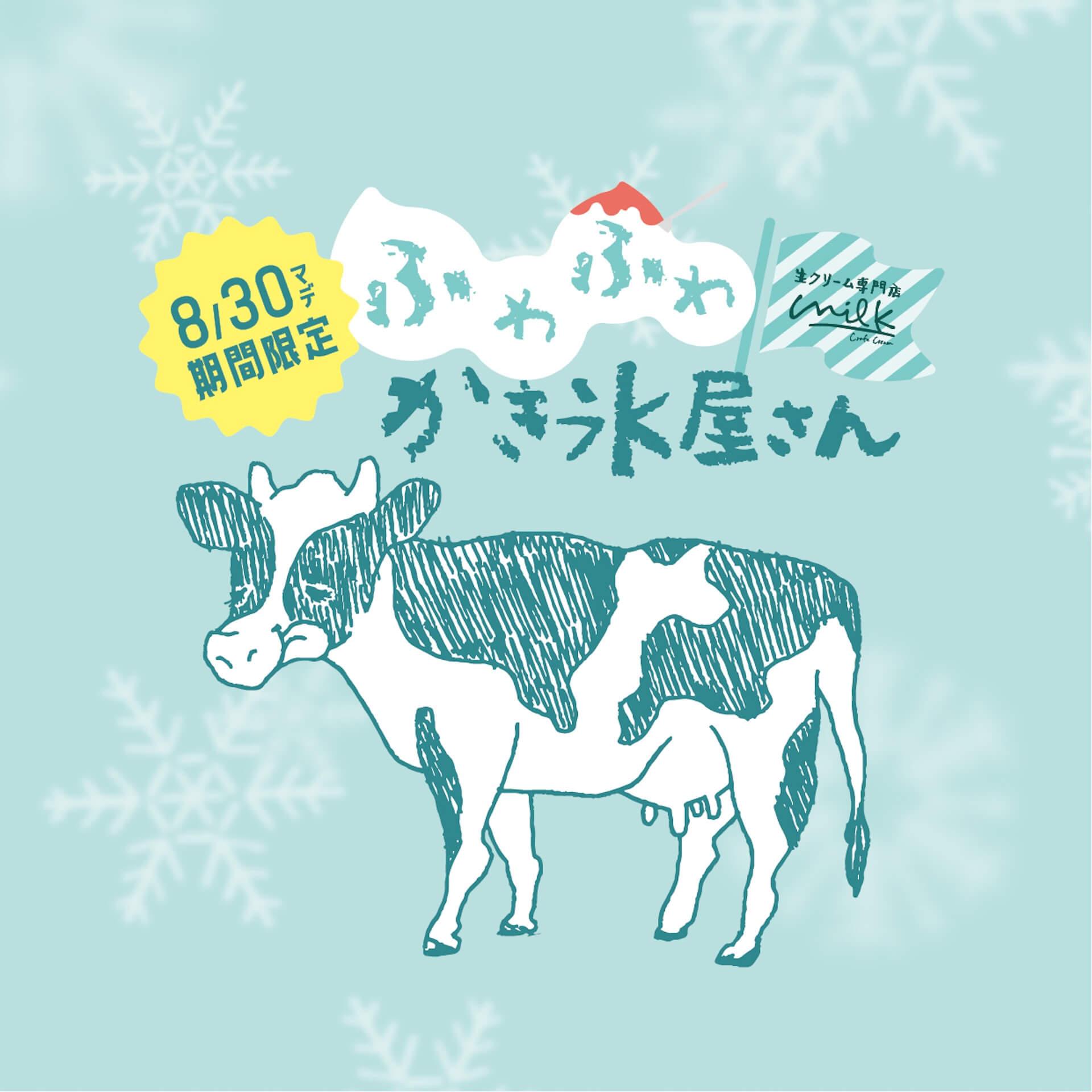 渋谷ミルクがかき氷屋さんに!ふわふわのいちごやマンゴーなどの果物のかき氷が食べ歩きサイズ・夏季限定で新登場 gourmet200709_milk_kakigori_02