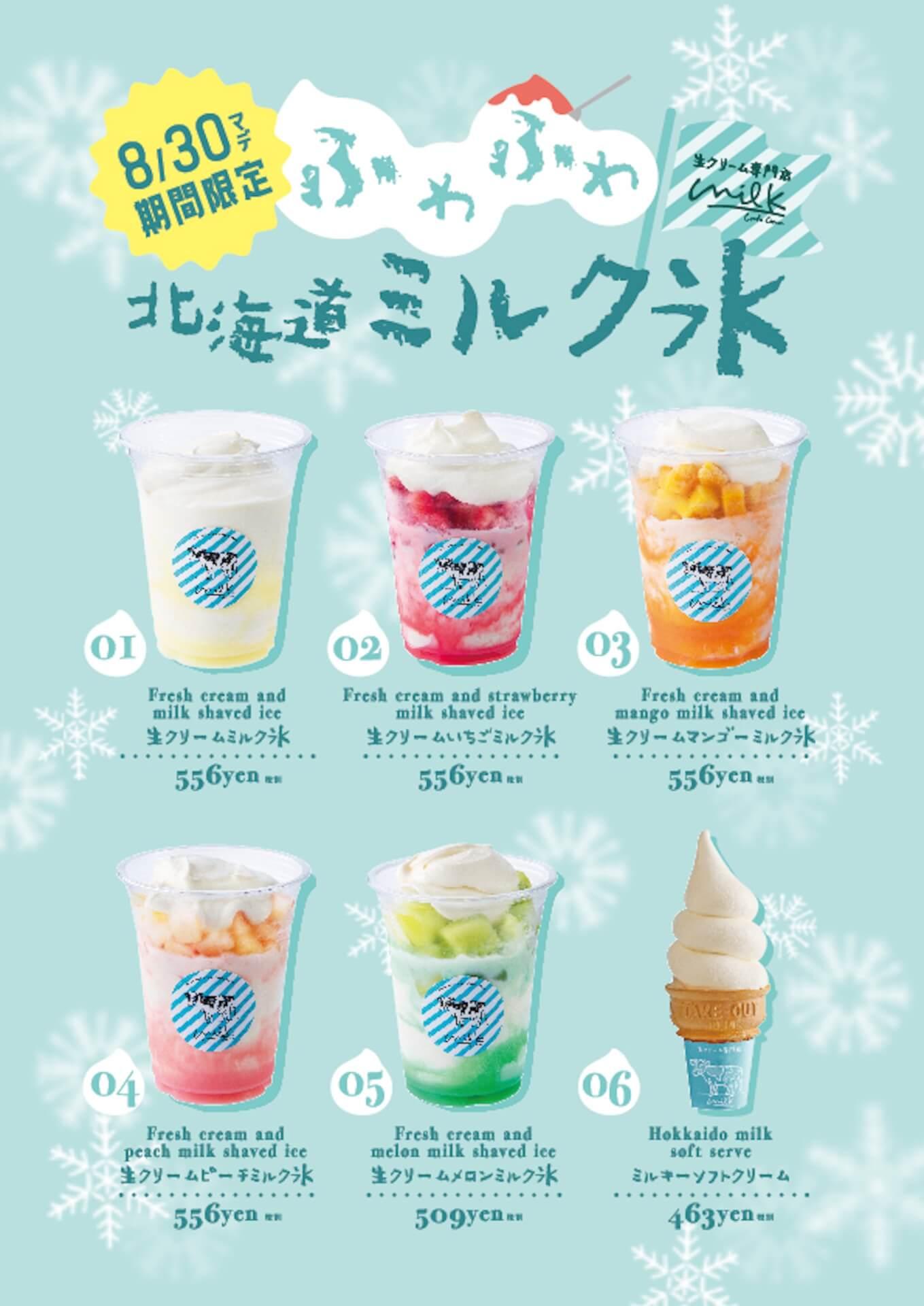 渋谷ミルクがかき氷屋さんに!ふわふわのいちごやマンゴーなどの果物のかき氷が食べ歩きサイズ・夏季限定で新登場 gourmet200709_milk_kakigori_08
