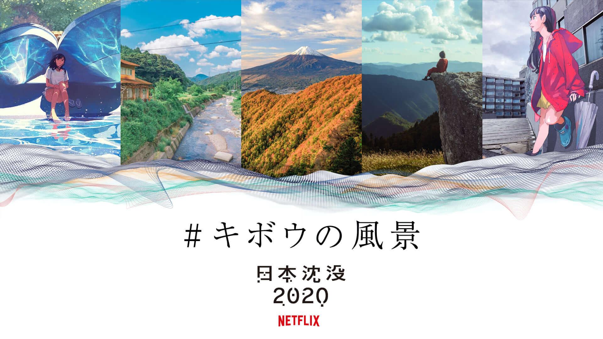 Netflix『日本沈没2020』のスピンオフ企画「シズマヌキボウ」が始動!向井太一、Daichi Yamamotoら参加のオリジナル曲が近日公開 art200710_japansinks_1-1920x1080
