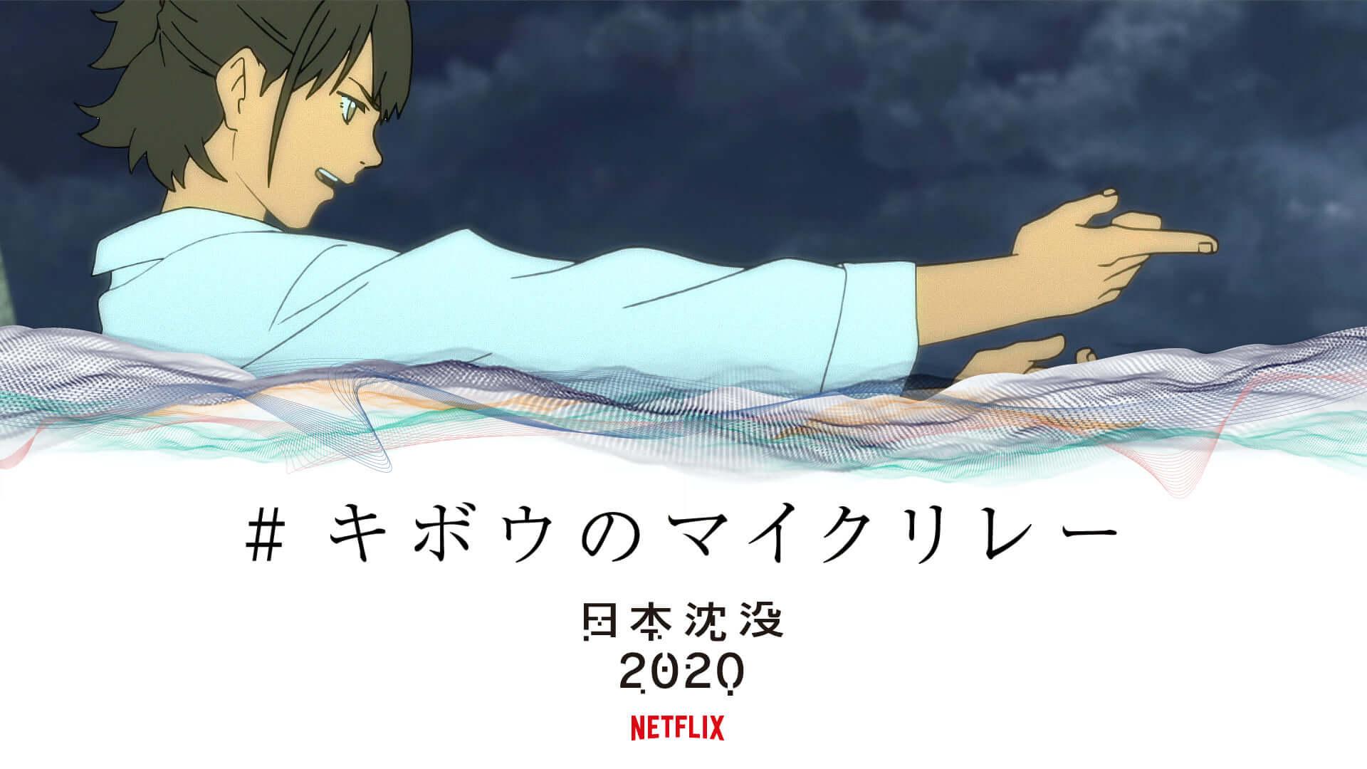 Netflix『日本沈没2020』のスピンオフ企画「シズマヌキボウ」が始動!向井太一、Daichi Yamamotoら参加のオリジナル曲が近日公開 art200710_japansinks_2-1920x1080