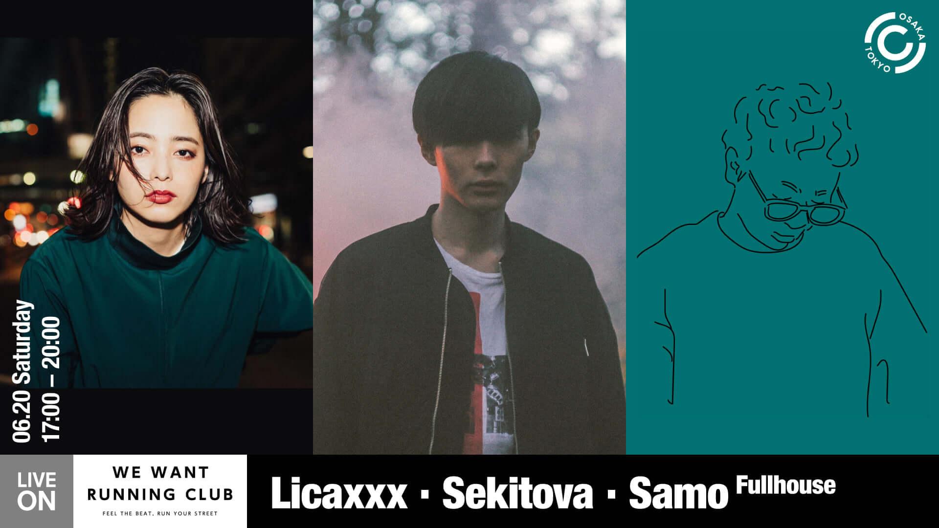 RUN用のミックスを楽しめる<WE WANT RUNNING CLUB>が2度目の配信を実施!Licaxxx、Sekitovaが参加 music200610_wewant_runningclub_02-1920x1080
