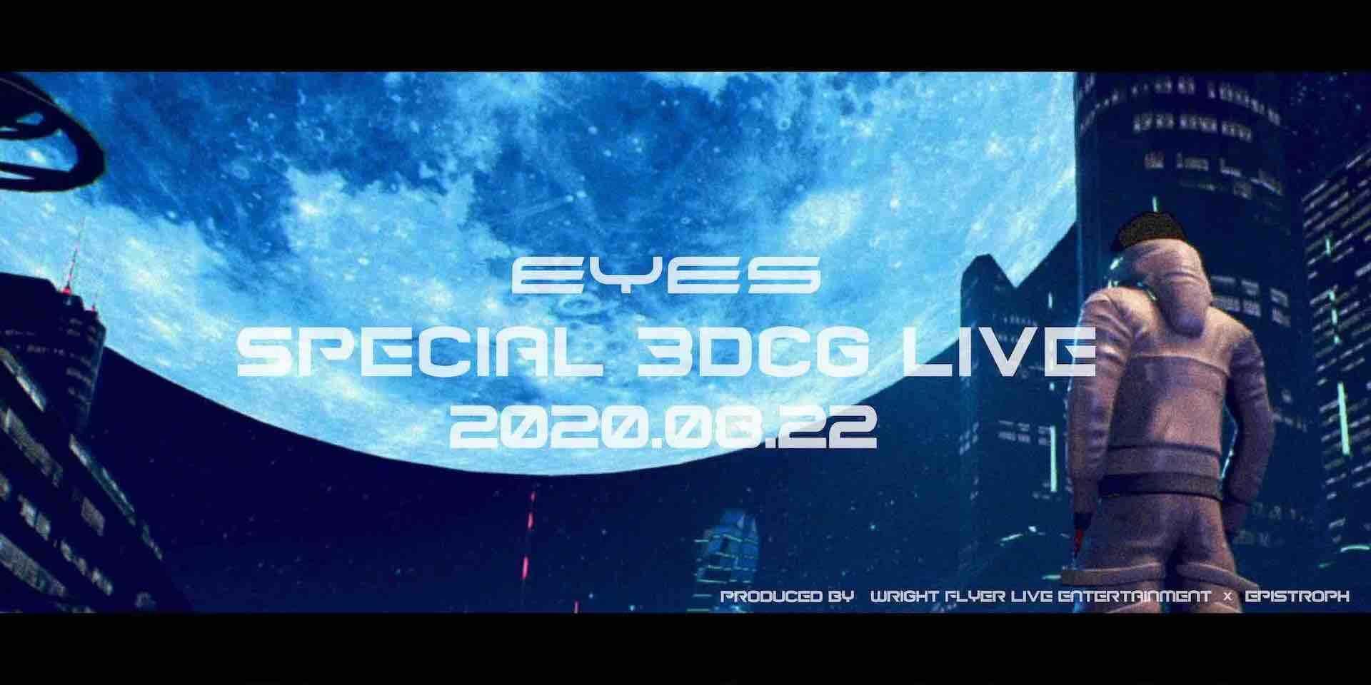 WONK最新作『EYES』の発売記念3DCGライブ<EYES SPECIAL 3DCG LIVE>の詳細が発表!ティーザー映像も公開 music200713_wonk_3-1920x960