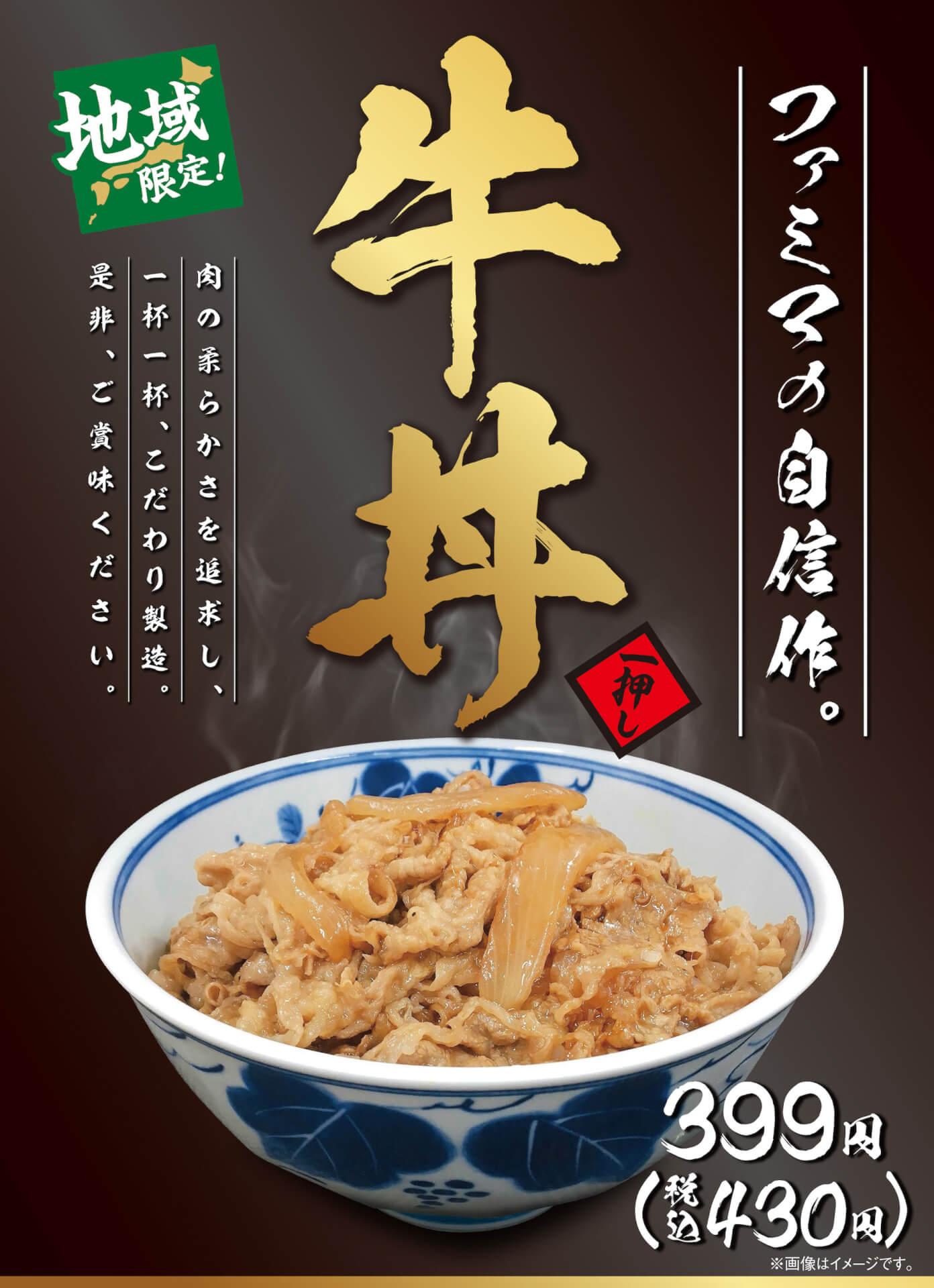 ファミリーマートで地域限定のジューシーな「牛丼」が発売決定!明日14日から gourmet200713_familymart_1