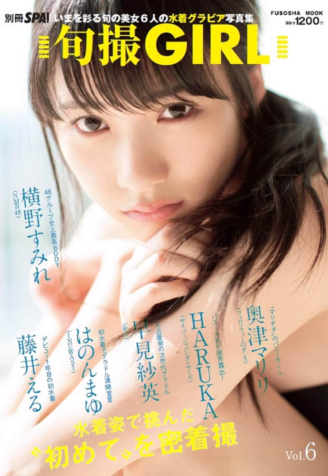 NMB48・横野すみれ、INUWASI・はのんまゆらの限界ギリギリショットを集めた写真集『旬撮GIRL Vol.6』が発売決定! art200713_shunsatsu_6