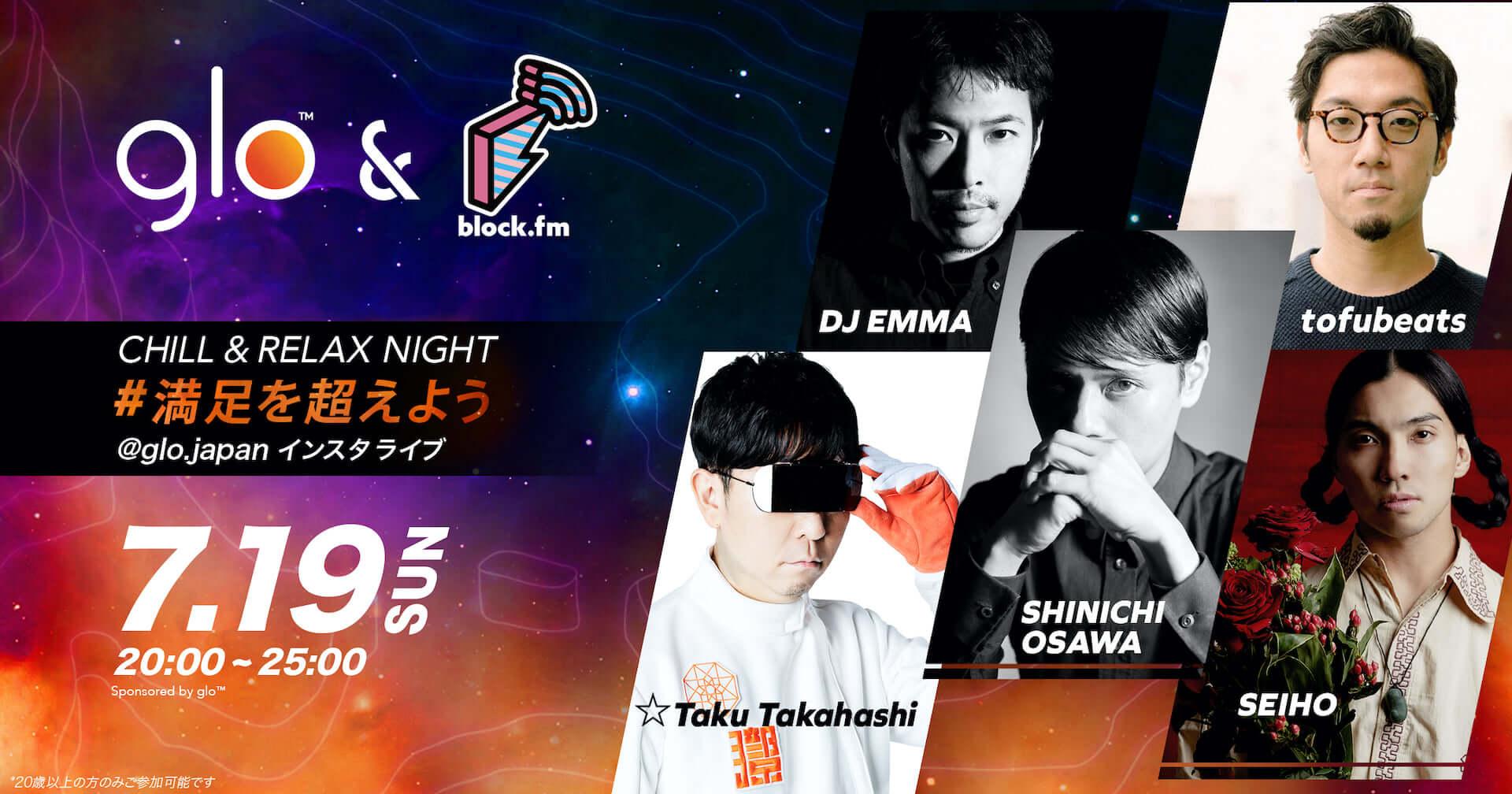 glo™とblock.fmによる配信企画にSeiho、SHINICHI OSAWA、tofubeats、☆Taku Takahashi、DJ EMMAが出演決定! music200713_glo-blockfm_1-1920x1008