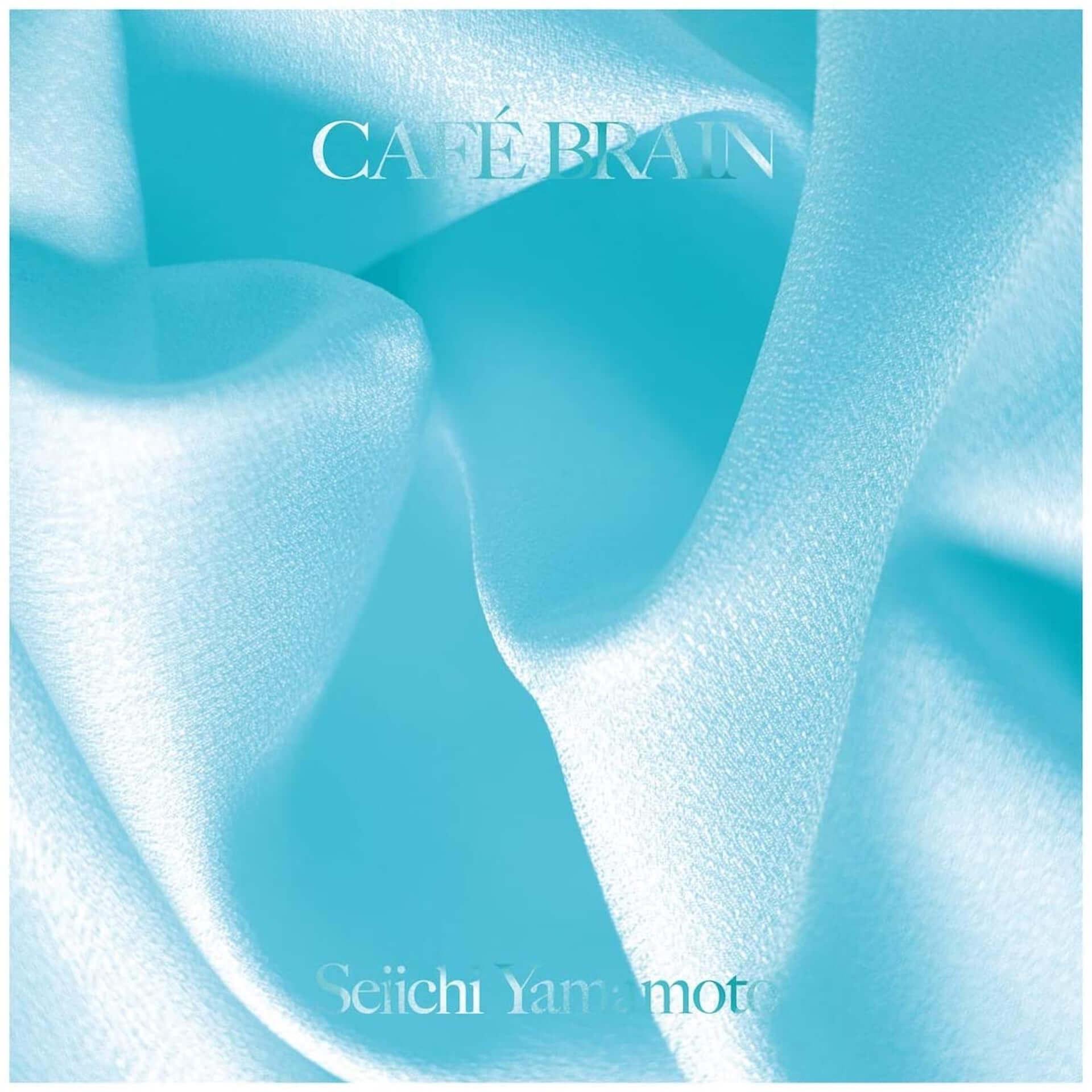 山本精一『CAFÉ BRAIN』のリリース記念企画がSUPER DOMMUNEにて開催決定!大友良英、MOODMANらも出演 music200713_seiichiyamamoto_dommune_1-1920x1920