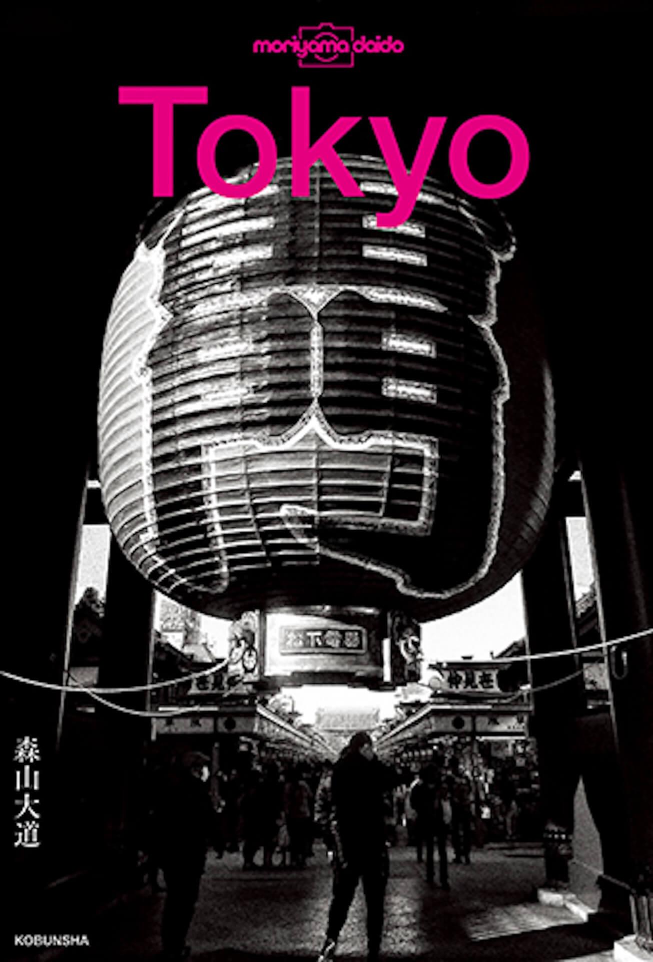 東京の路地裏を捉えた森山大道の写真集『Tokyo』が発売|撮影現場に同行したインタビュー動画公開&パネル展も開催 ac200714_daido_moriyama_01
