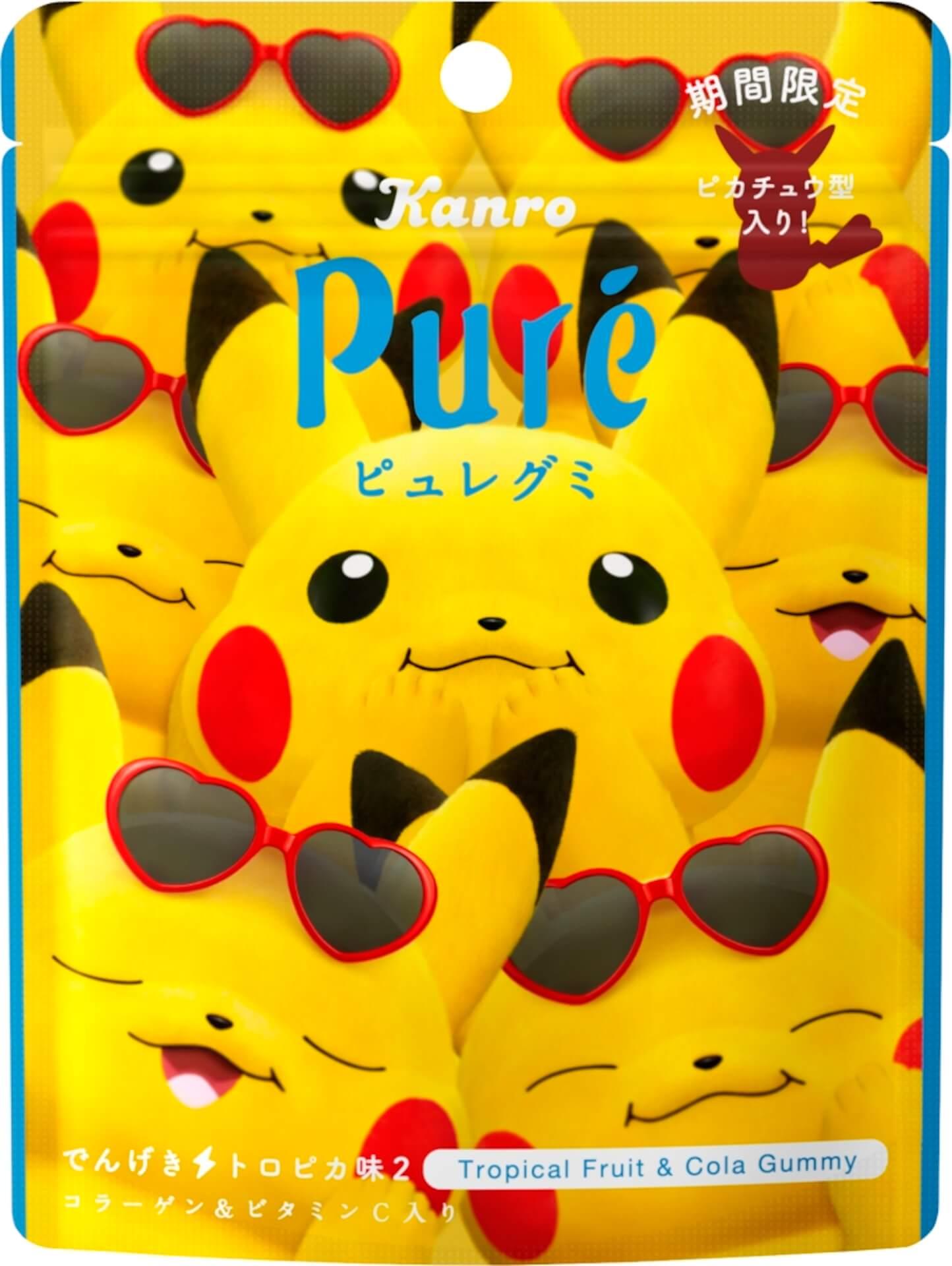 超キュートなピカチュウのグミがたくさん!大好評の「ピカチュウ ピュレグミ」第2弾が数量限定発売 gourmet200714_pure_pikachu_5