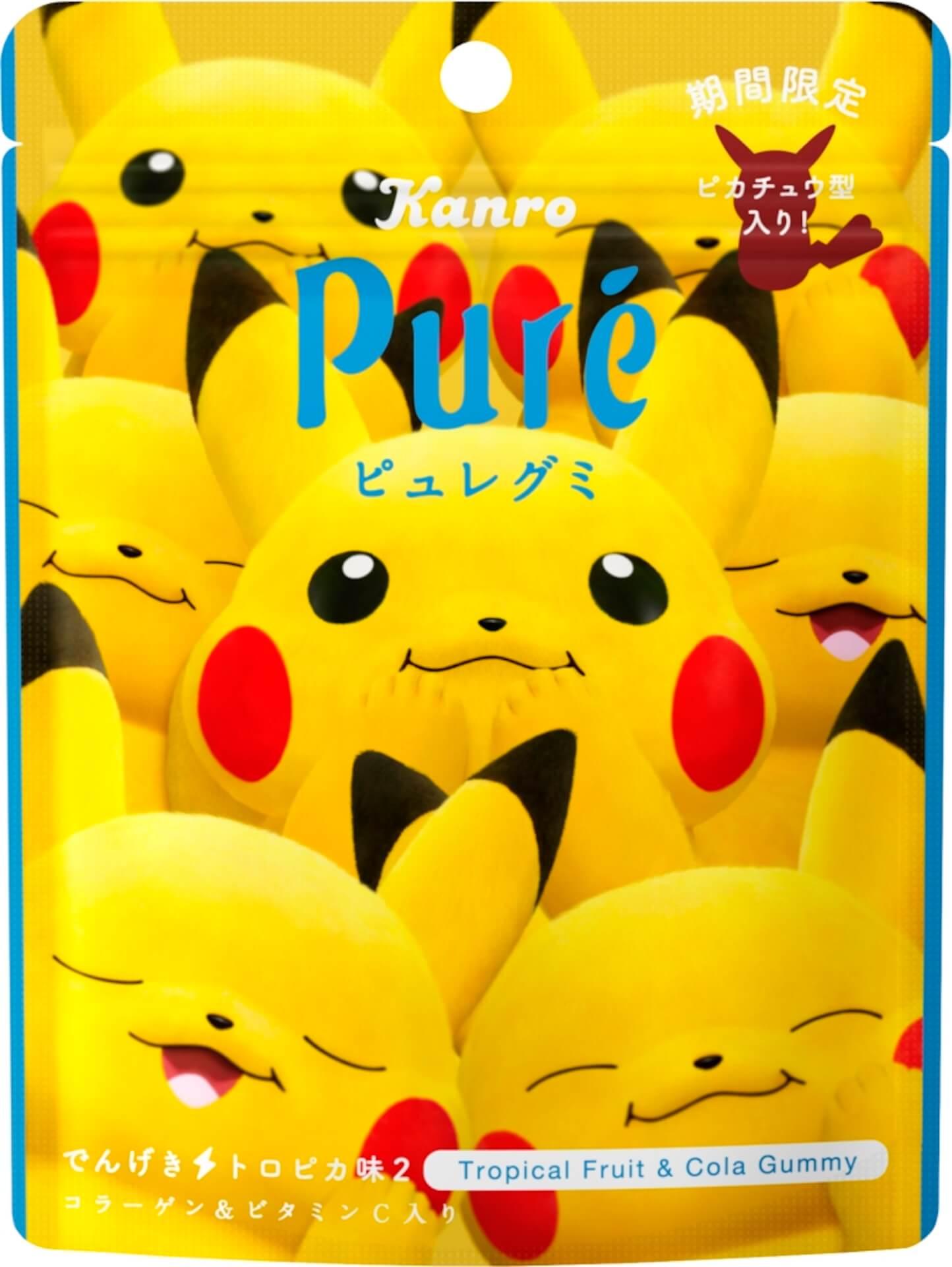 超キュートなピカチュウのグミがたくさん!大好評の「ピカチュウ ピュレグミ」第2弾が数量限定発売 gourmet200714_pure_pikachu_6