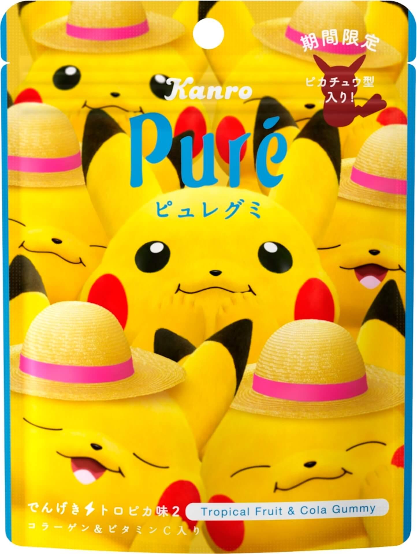超キュートなピカチュウのグミがたくさん!大好評の「ピカチュウ ピュレグミ」第2弾が数量限定発売 gourmet200714_pure_pikachu_7