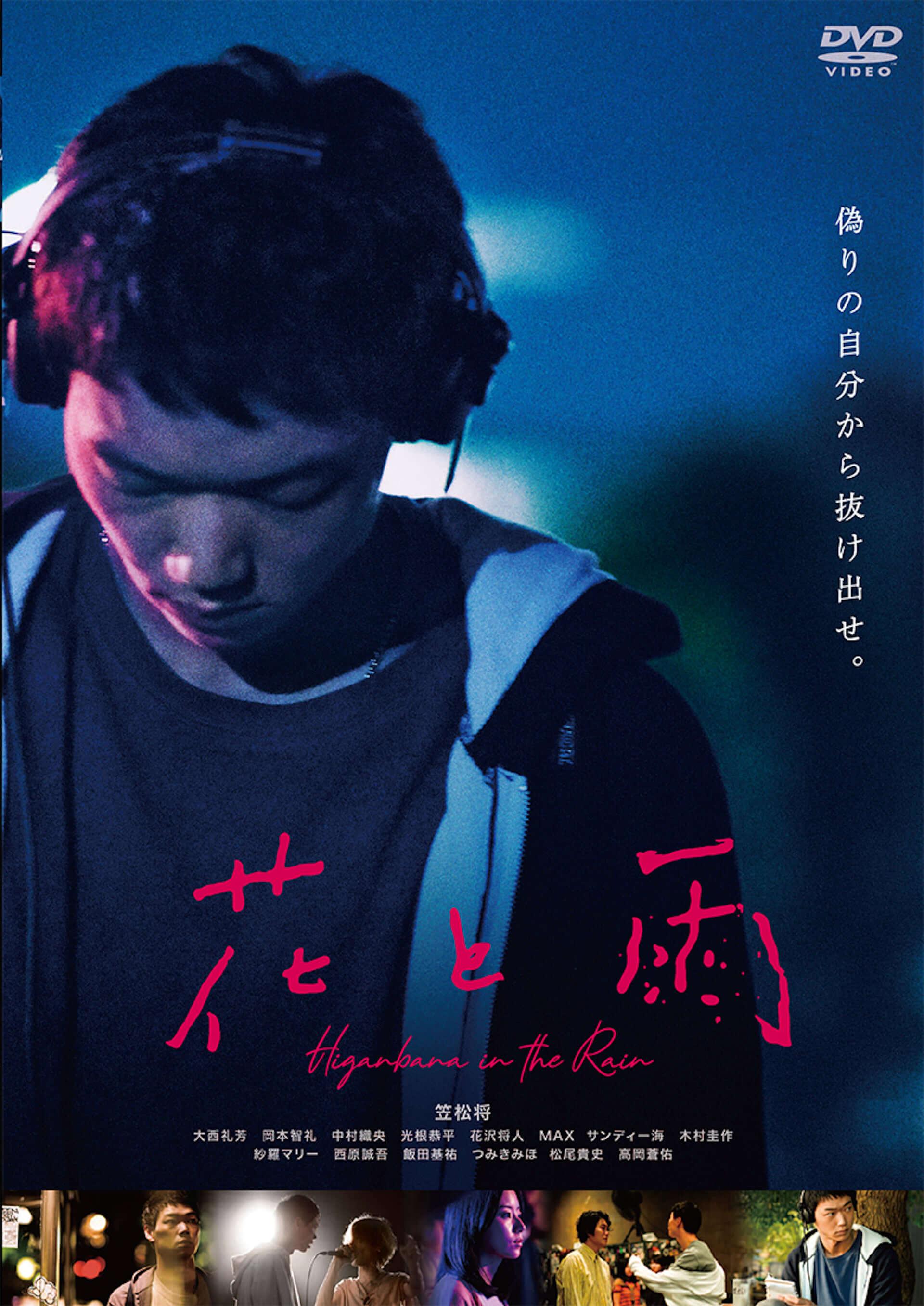 SEEDAの歴史的名盤を映画化した、笠松将主演『花と雨』がAbemaTVで独占先行配信決定! film200715_hanatoame_8-1920x2713