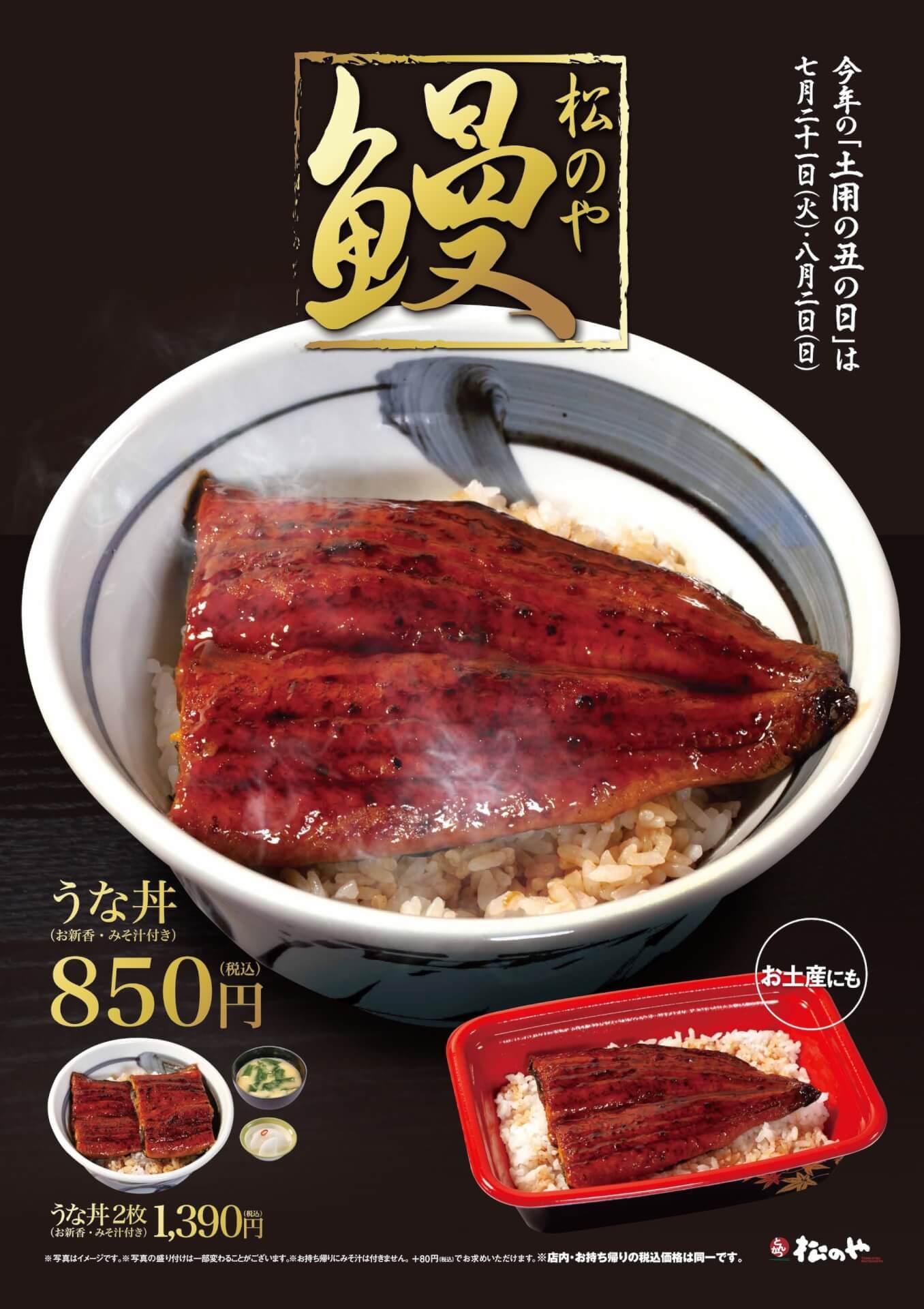 松屋で大人気のふわふわ肉厚な『うな丼』が松のやにも期間限定で登場!ライス大盛り無料サービスも gourmet200715_unadon_01