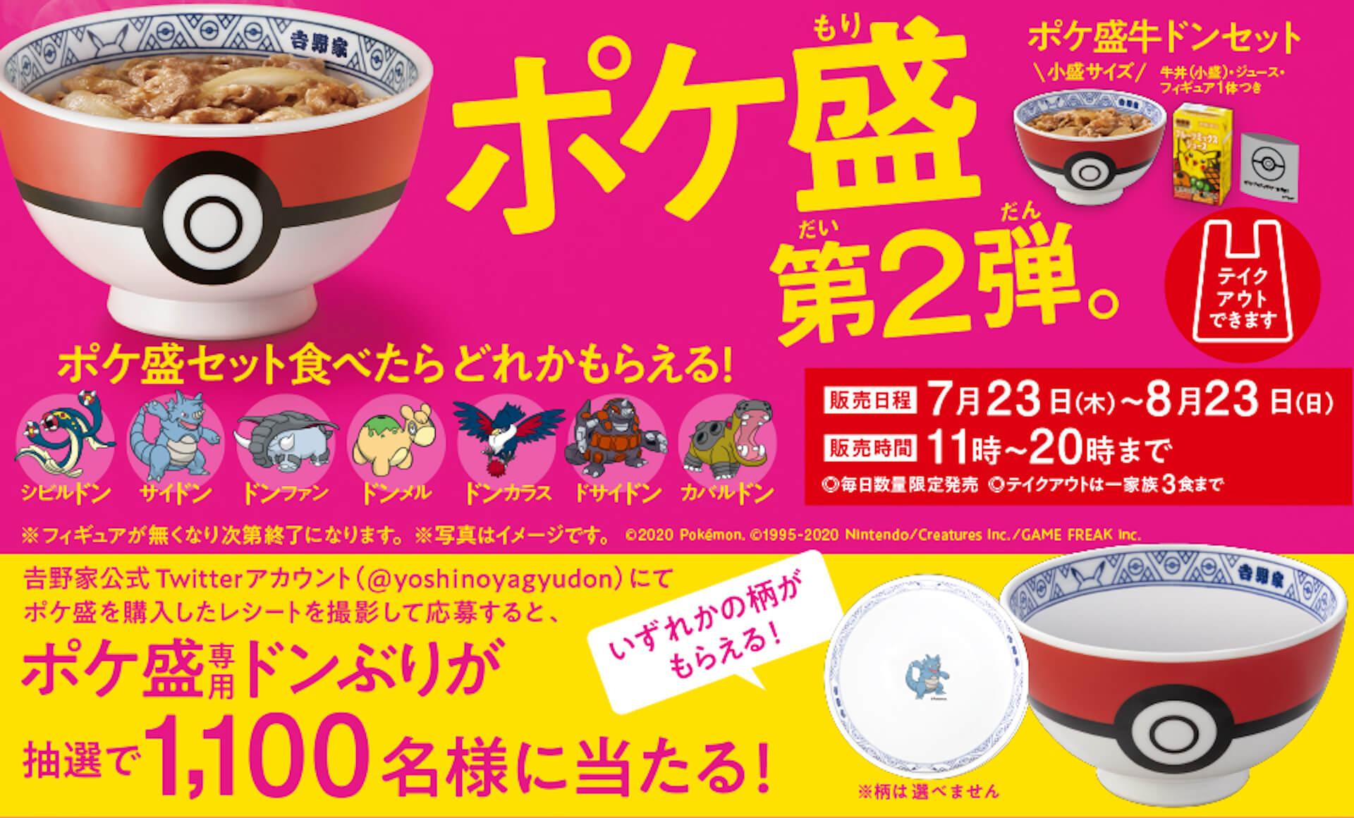 吉野家とポケットモンスターのコラボが再び!かわいい「ドン」つきポケモンのフィギュアがもらえる『ポケ盛り』第2弾の販売が決定 gourmet200716_pokemon_yoshinoya_5