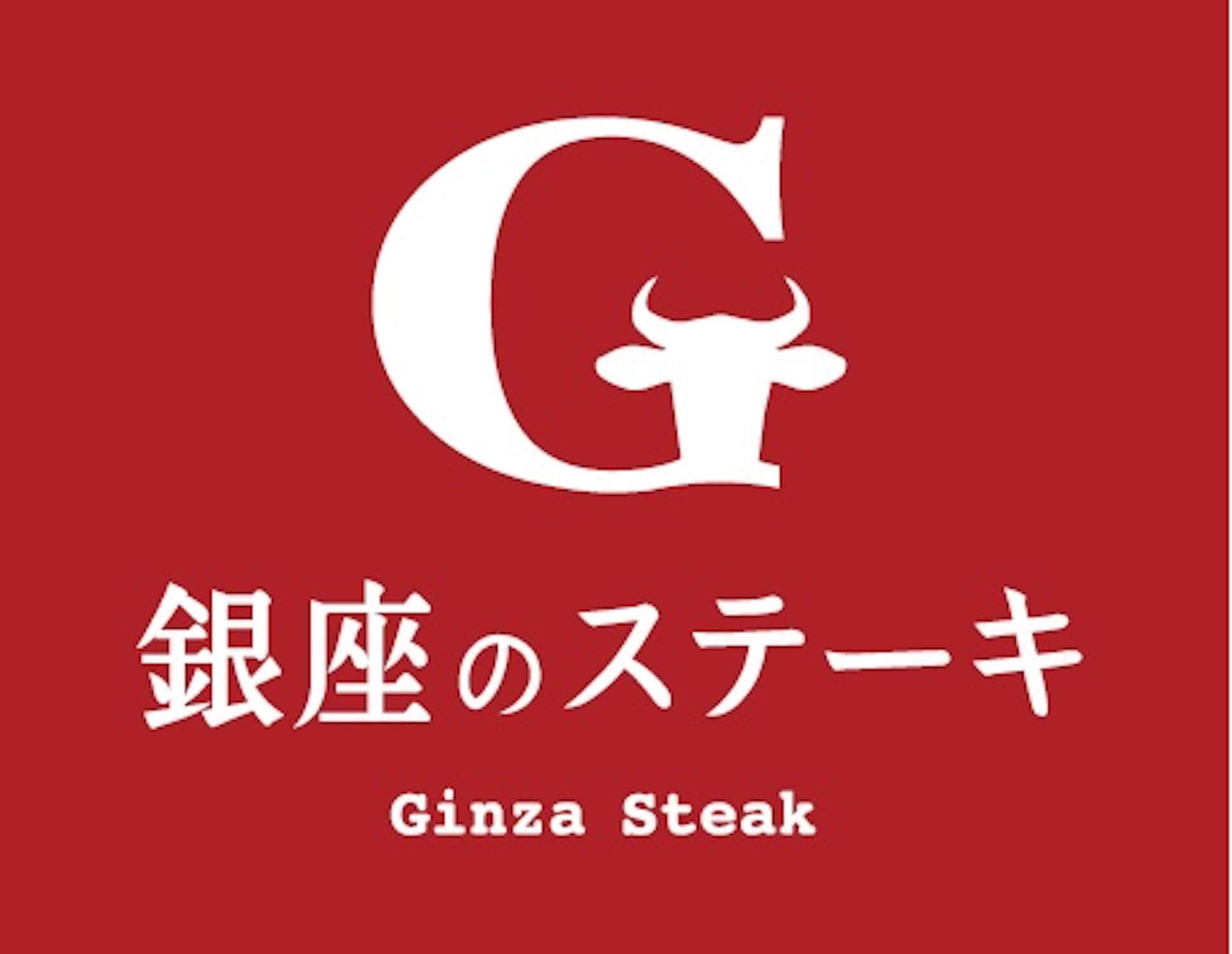 食べ放題で最高級A5ランク黒毛和牛を堪能しよう!人気高級鉄板焼店・銀座のステーキが渋谷にNEWオープン gourmet200716_ginzanosteak_shibuya_03