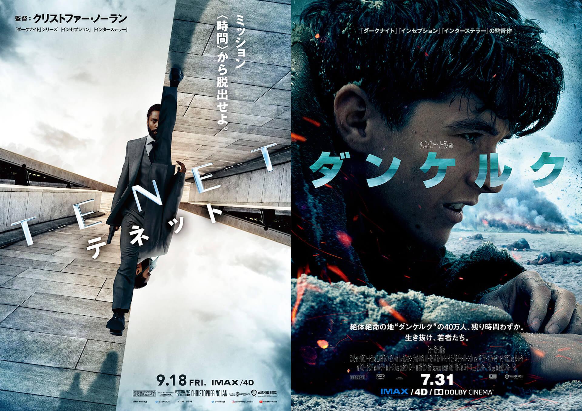 『ダークナイト』に続き『ダンケルク』も4D&IMAXで上映決定!クリストファー・ノーラン最新作『TENET テネット』公開間近 film200717_tenet_dunkirk_2