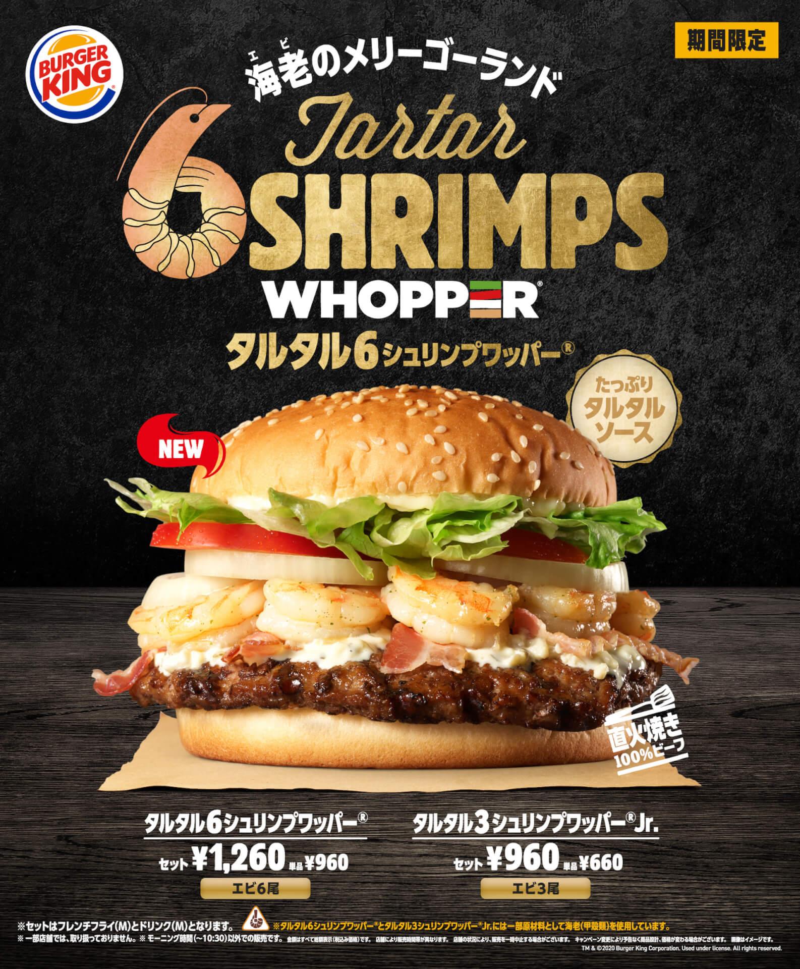 バーガーキングからビーフとガーリックシュリンプたっぷりの『タルタル6シュリンプワッパー(R)』が期間限定で登場! gourmet200716_burgerking_3