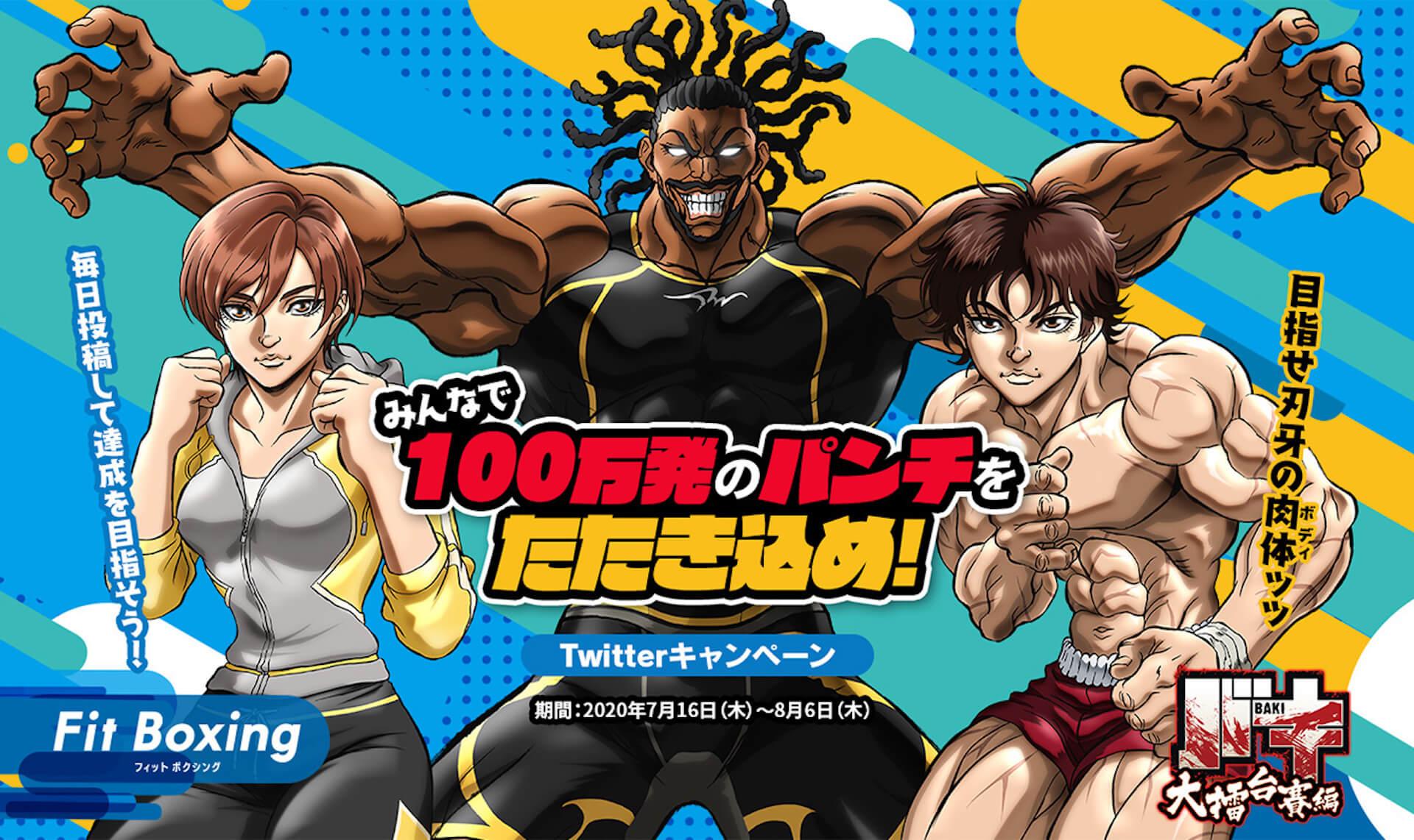 Netflixで配信中のアニメ『バキ』とNintendo Switch人気ソフト『Fit Boxing』がまさかのコラボ!「100万発のパンチを叩き込め!」Twitterキャンペーンが開催 tech200716_baki_fitboxing_2