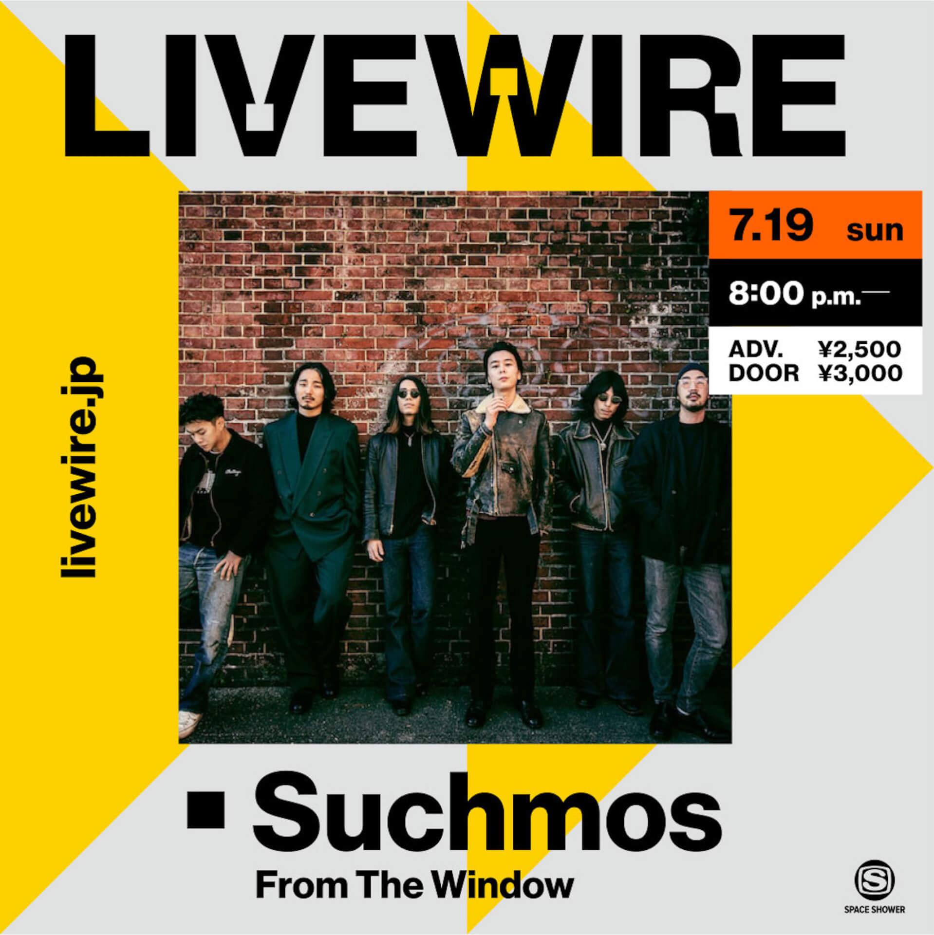Suchmos、今週末生配信の<LIVEWIRE>ですべて新曲で構成したパフォーマンスを敢行!プレゼントが当たるTwitterキャンペーンも実施 music200716_suchmos_4