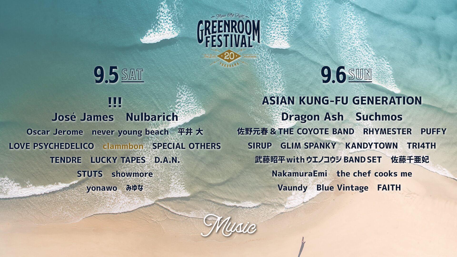 開催間近の<GREENROOM FESTIVAL'20>の出演アーティストにclammbonが追加決定! music200717_greenroomfestival_2