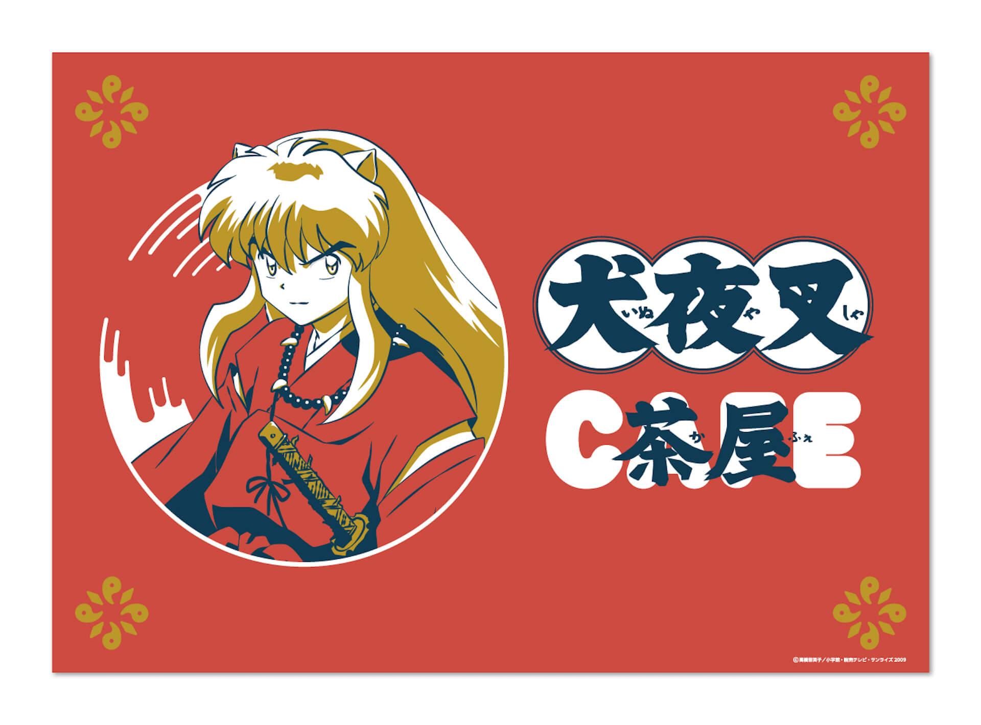 犬夜叉カフェが渋谷PARCOに期間限定オープン決定!名古屋・大阪でも開催&殺生丸・かごめら人気キャラクターの特別グッズも art200717_inuyasha_2