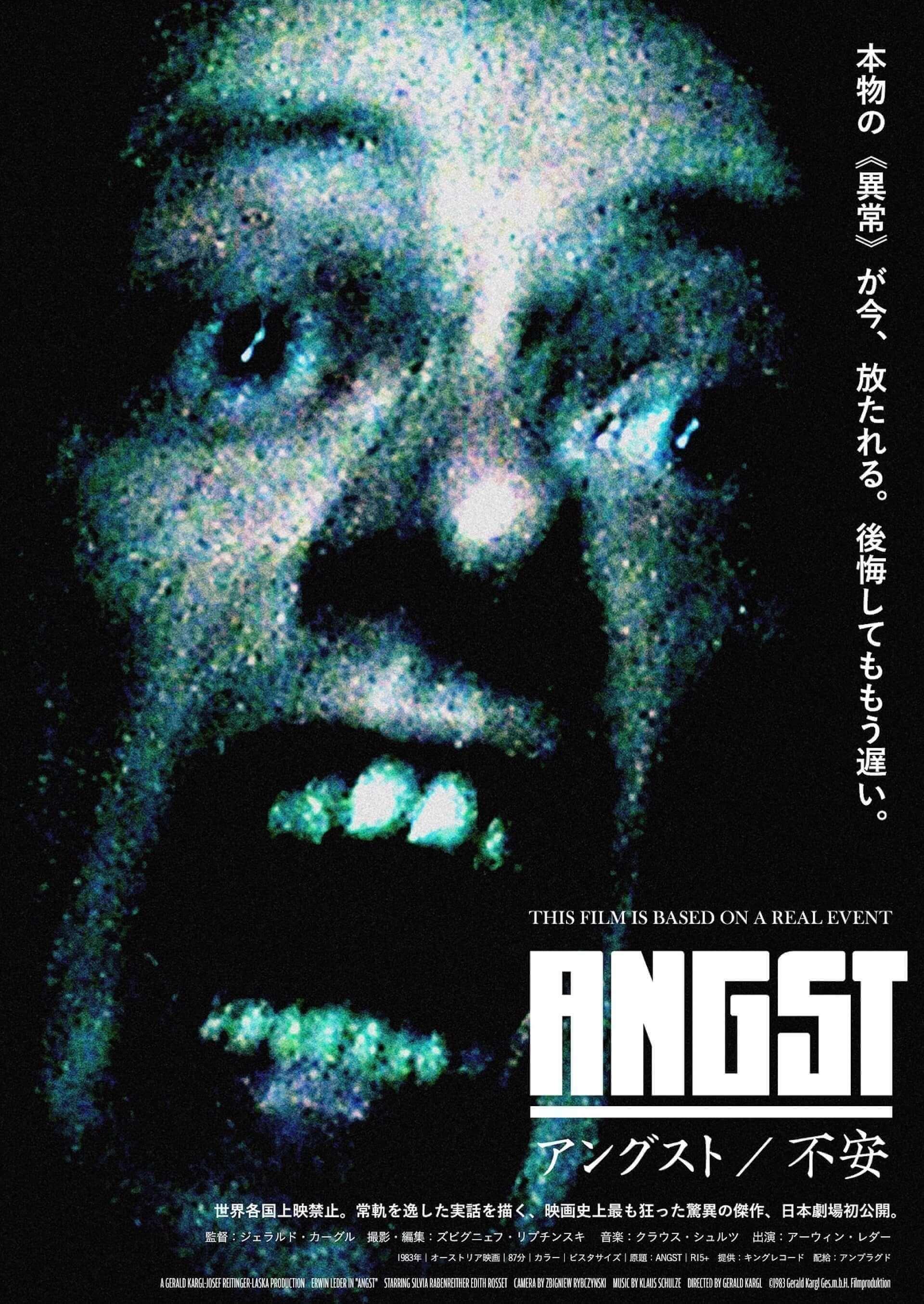 映画『アングスト/不安』の怖すぎるビジュアルをおうちにも!?オリジナルポスター3種類が急遽販売決定 film200720_angst_8-1920x2708