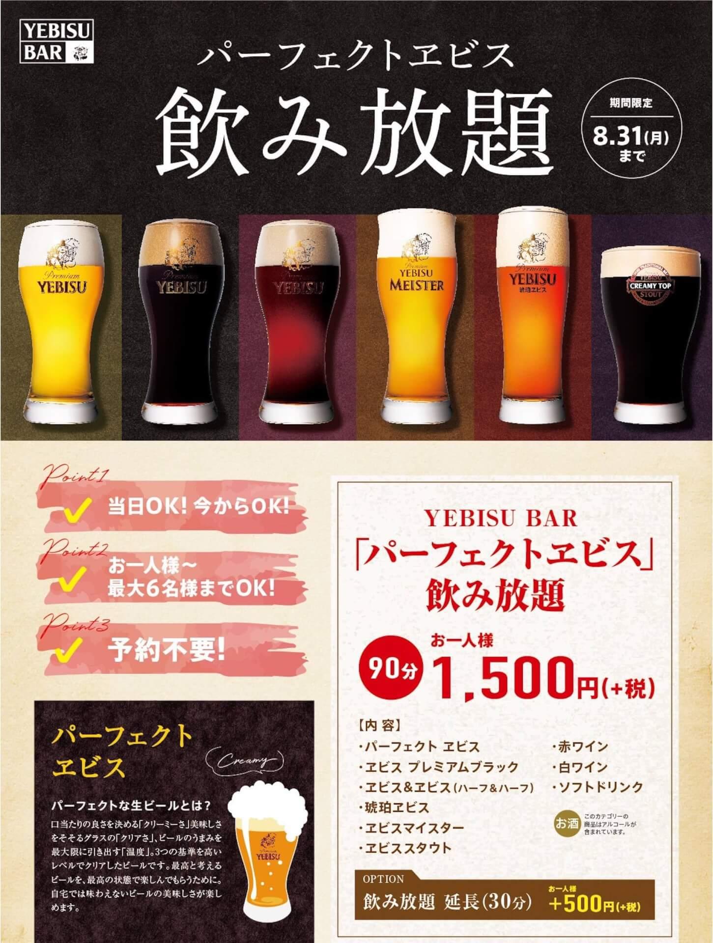 こだわりの一度注ぎ生ビールを堪能しよう!銀座ライオンとYEBISU BARで生ビールの飲み放題が期間限定で実施 gourmet200720_beer_ginza_yebisu_02