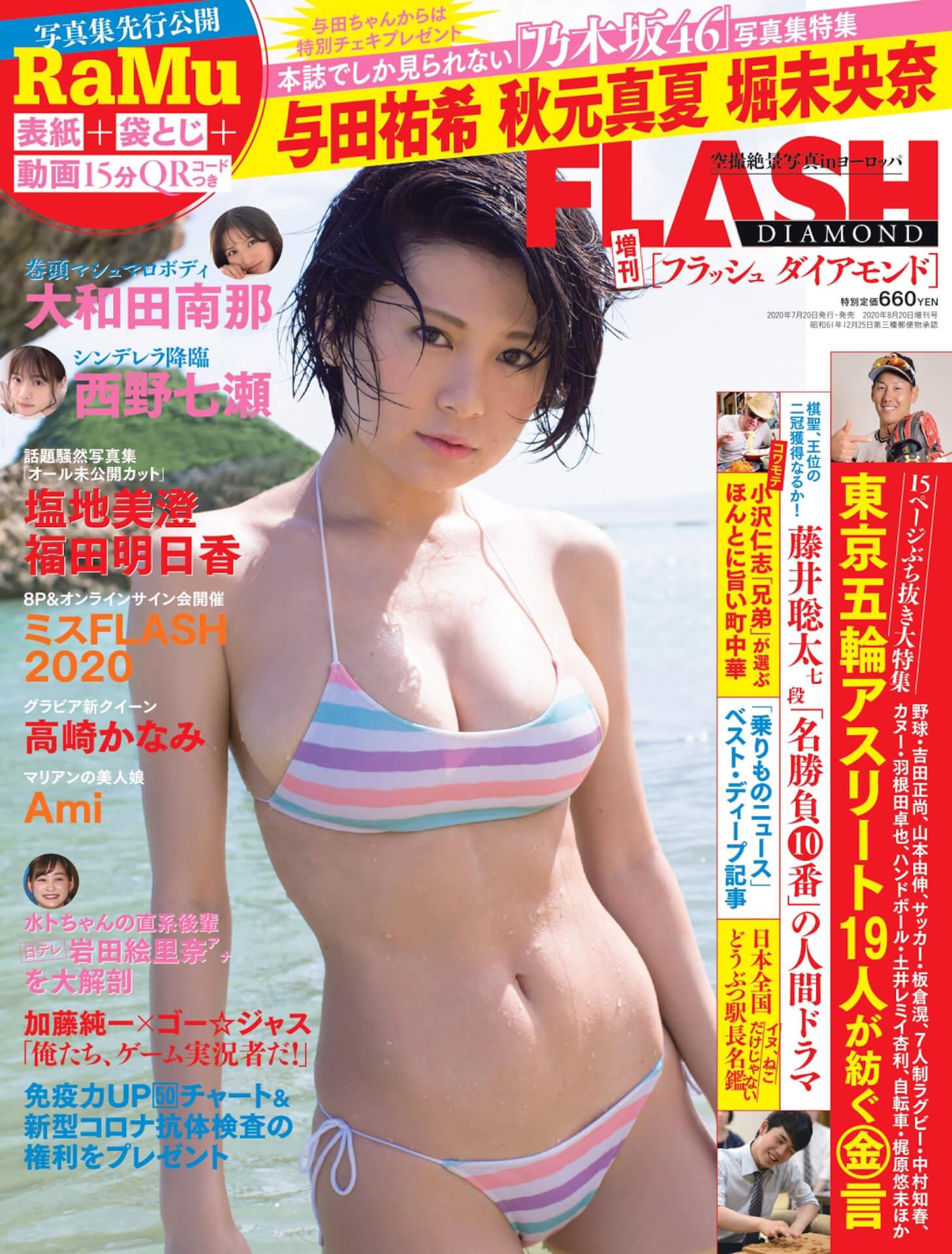 驚きのセクシーボディを見せつけるRaMuが『FLASH DIAMOND』の表紙&袋とじで下乳解禁の写真集先行カットを公開! art200720_ramu_flash_4