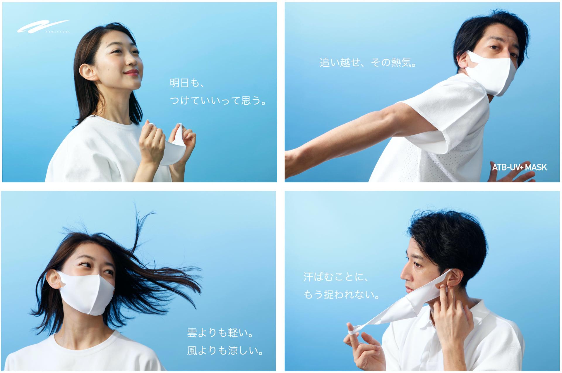 夏用の冷感抗菌UVマスク『ATB-UV+MASK COOL』がNEWSCHOOLにて発売|表参道のポップアップストアは明日スタート lf200721_newschool-mask_7-1920x1276