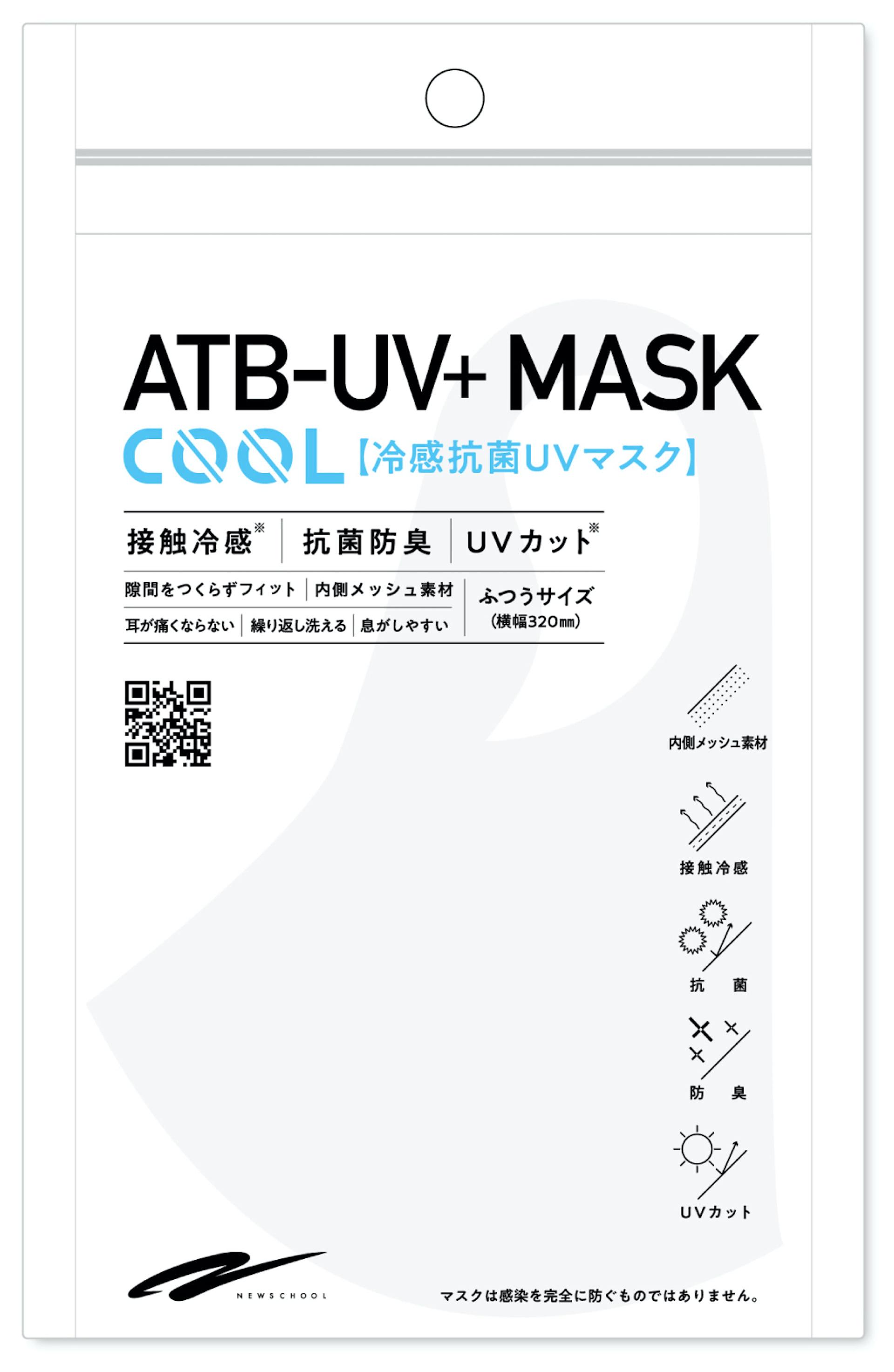 夏用の冷感抗菌UVマスク『ATB-UV+MASK COOL』がNEWSCHOOLにて発売|表参道のポップアップストアは明日スタート lf200721_newschool-mask_9-1920x2946