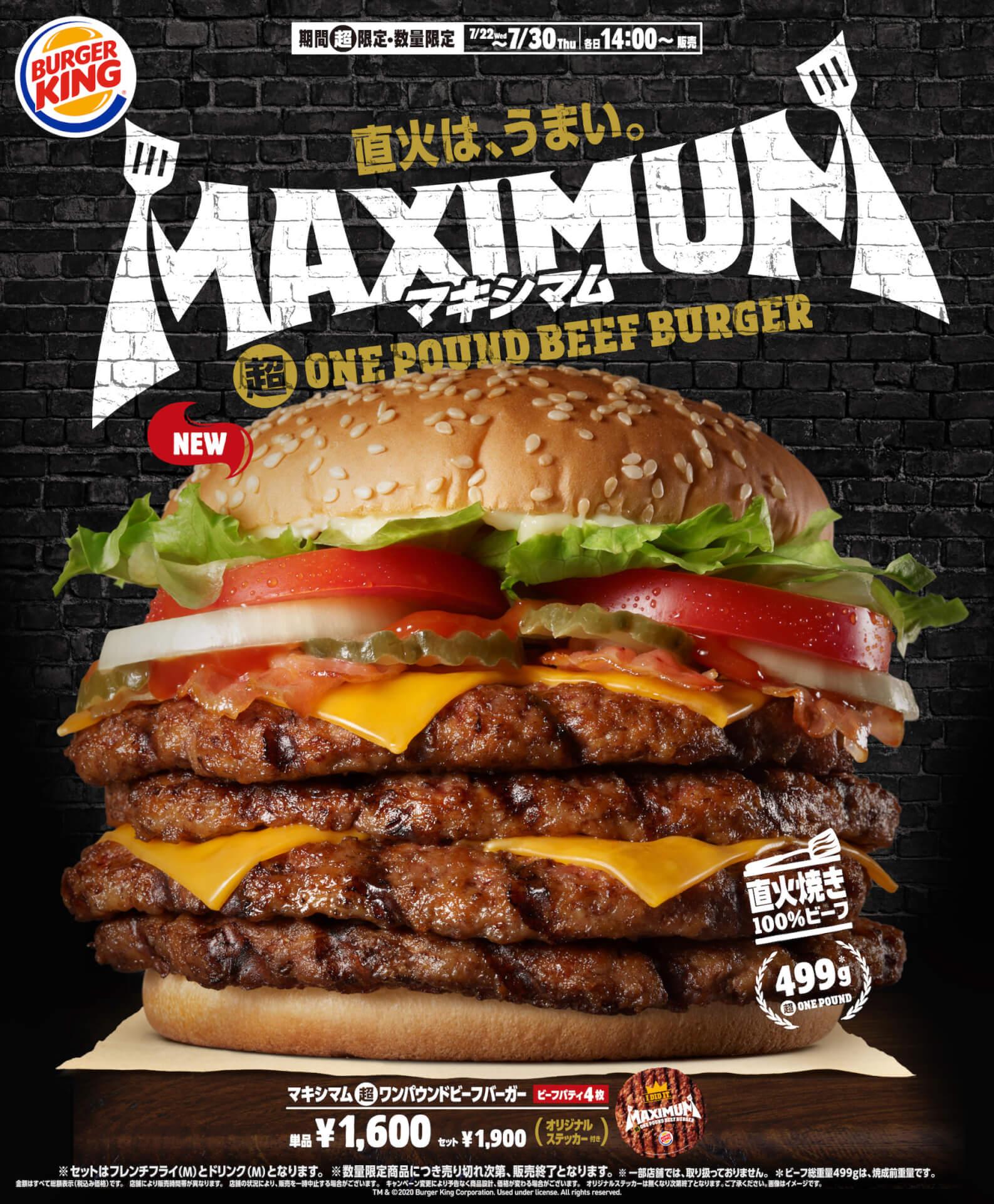 バーガーキングの人気シリーズ・ワンパウンドビーフバーガーが超パワーアップ!総重量607gの『マキシマム超ワンパウンドビーフバーガー』が数量限定発売 gourmet200721_burgerking_6
