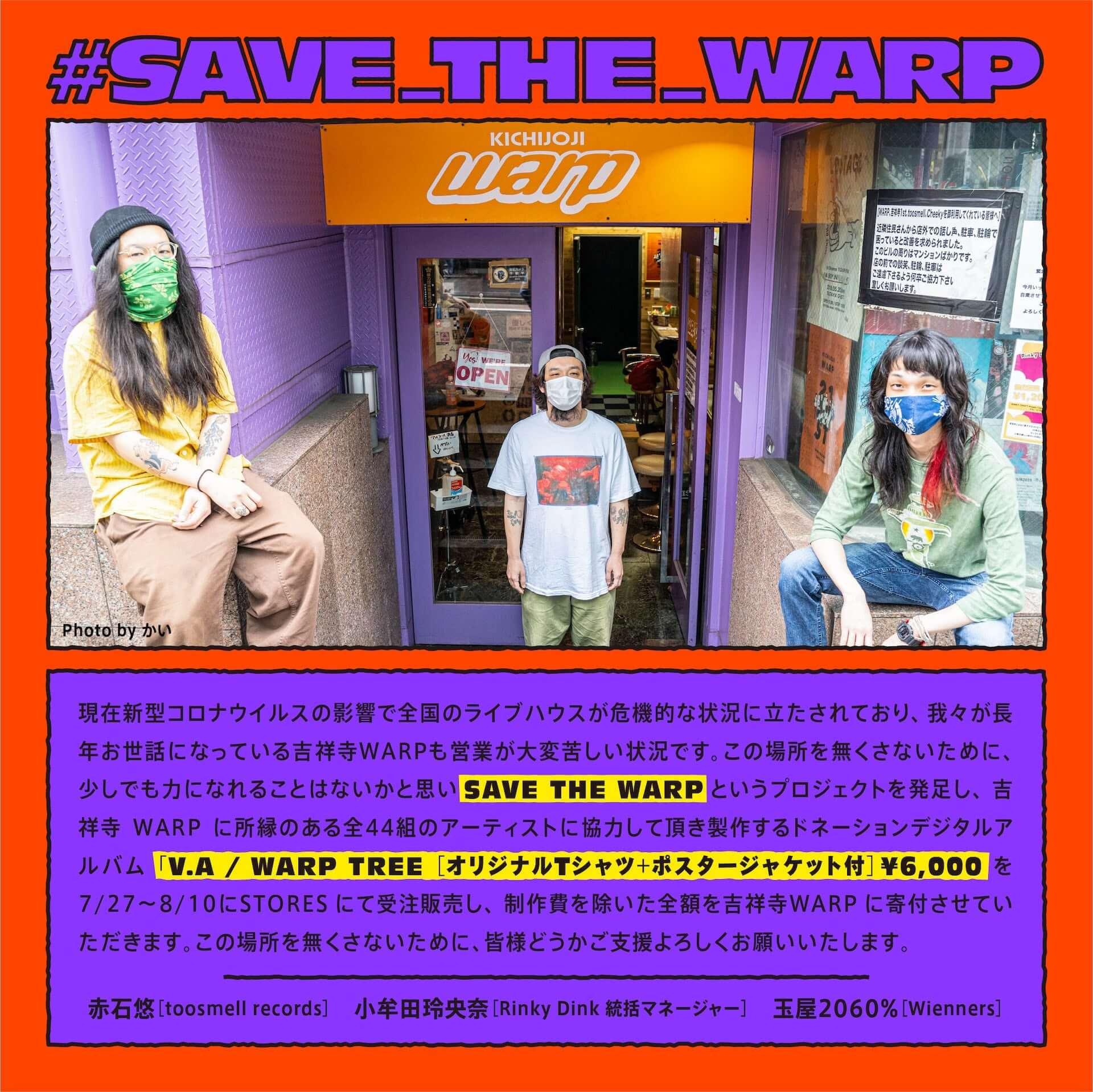 吉祥寺WARP応援プロジェクト「SAVE THE WARP」が始動|Wienners、忘れらんねえよ柴田ら44組参加のコンピが発売決定 music200721_savethewarp_1-1920x1919