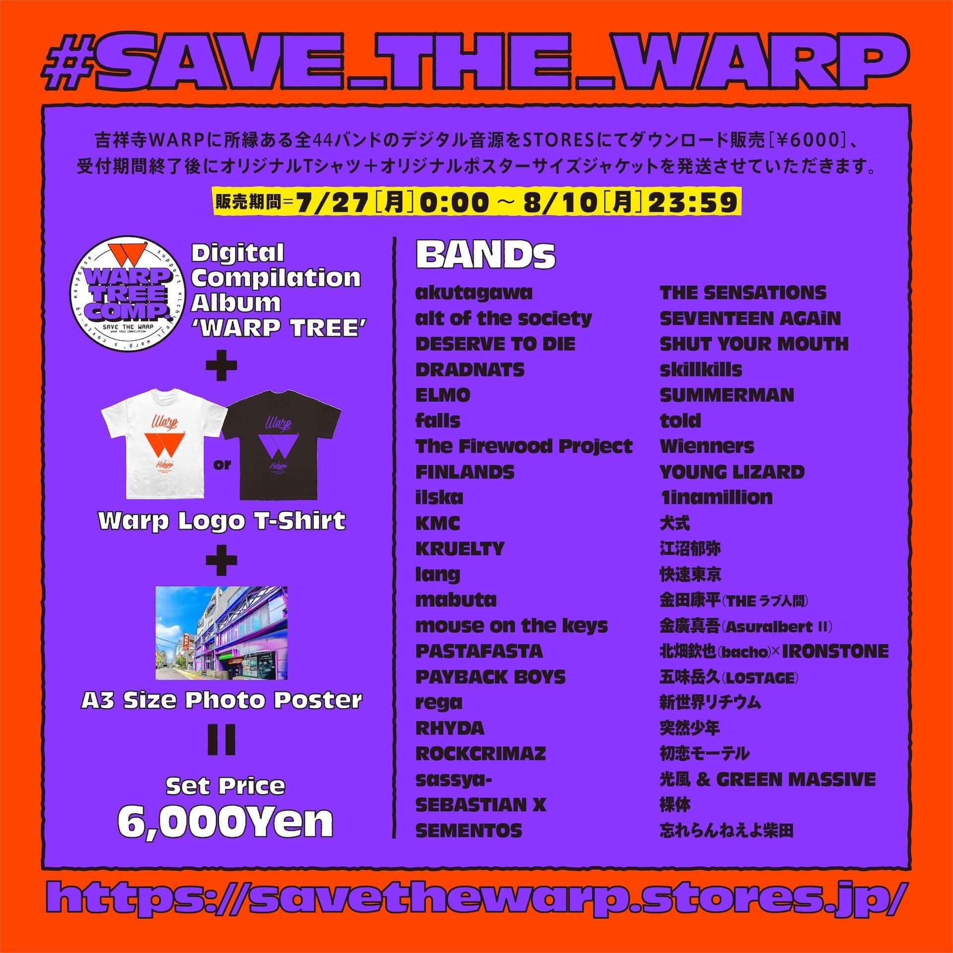 吉祥寺WARP応援プロジェクト「SAVE THE WARP」が始動|Wienners、忘れらんねえよ柴田ら44組参加のコンピが発売決定 music200721_savethewarp_4-1920x1920