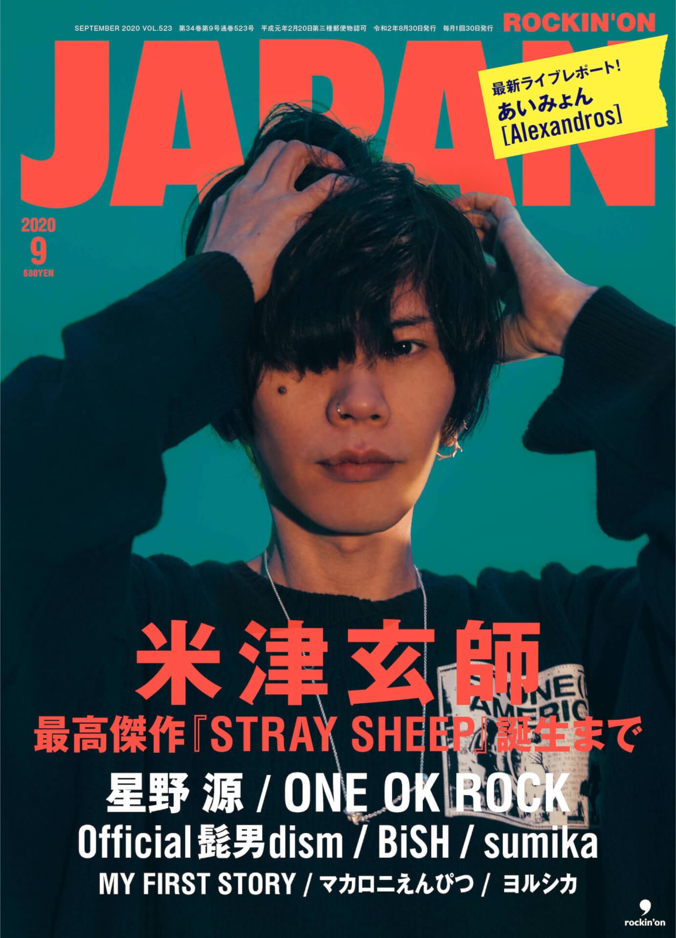 米津玄師が『ROCKIN'ON JAPAN』9月号で『STRAY SHEEP』を語り尽くす!表紙解禁&ロングインタビュー収録決定 music200722_yonezukenshi_rockinonjapan_1-1